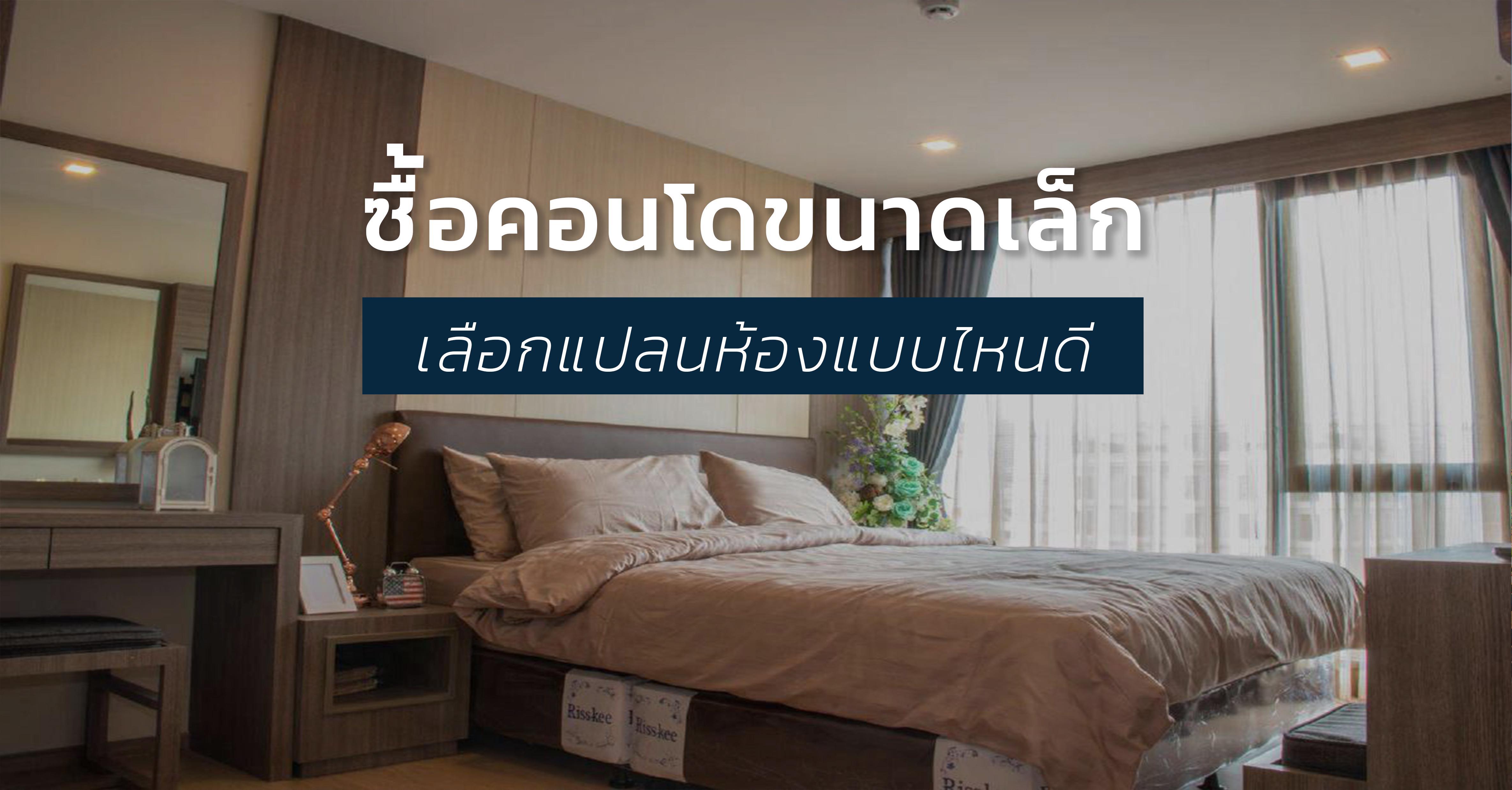 รูปบทความ เลือกซื้อคอนโด 1 ห้องนอนขนาดเล็ก ควรเลือกแปลนห้องแบบไหนดี?