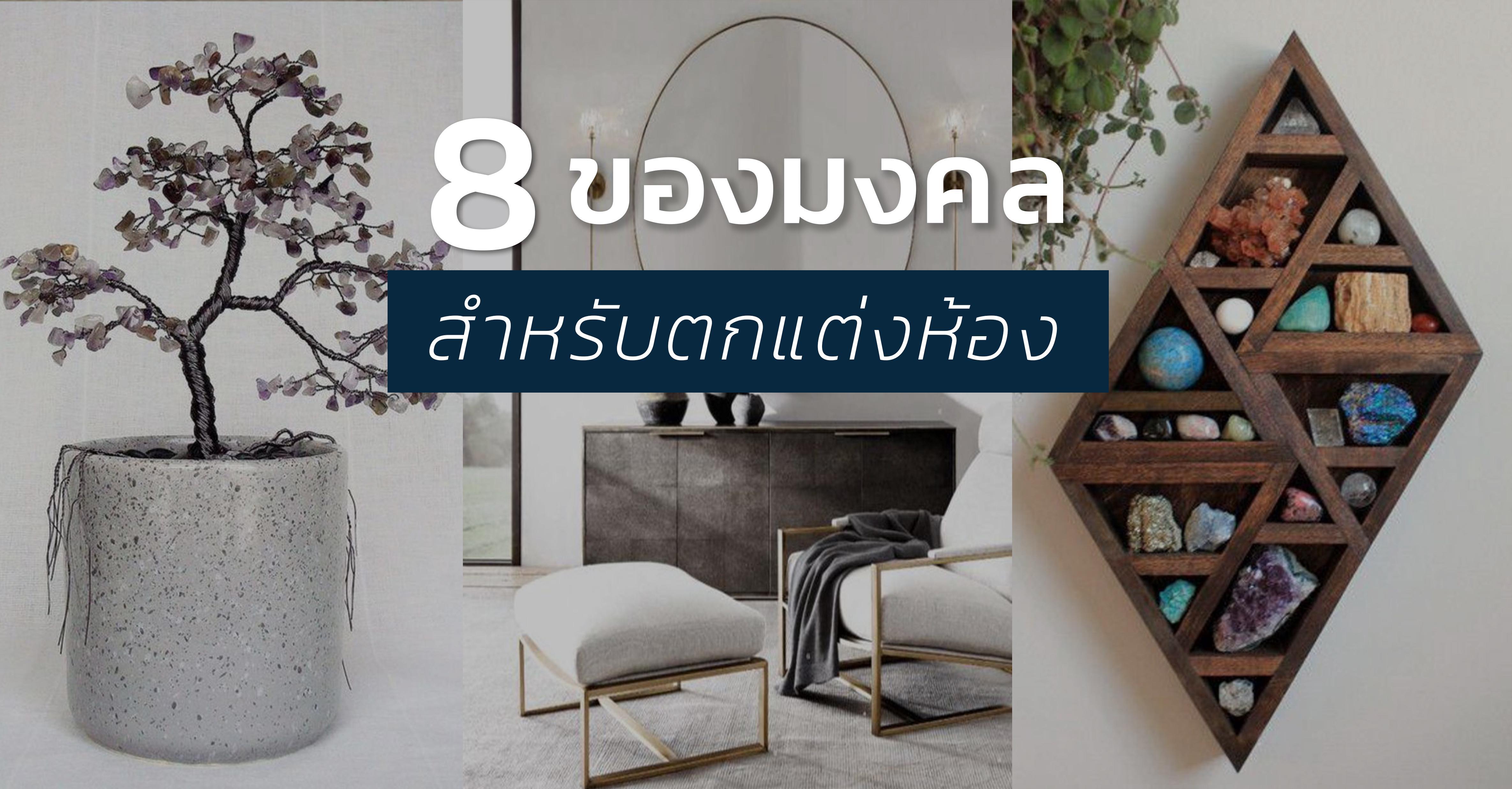รูปบทความ 8 ของมงคลเพื่อการแต่งคอนโด ให้ห้องดูสวย เสริมดวงชะตาได้  ไม่ดูโบราณ