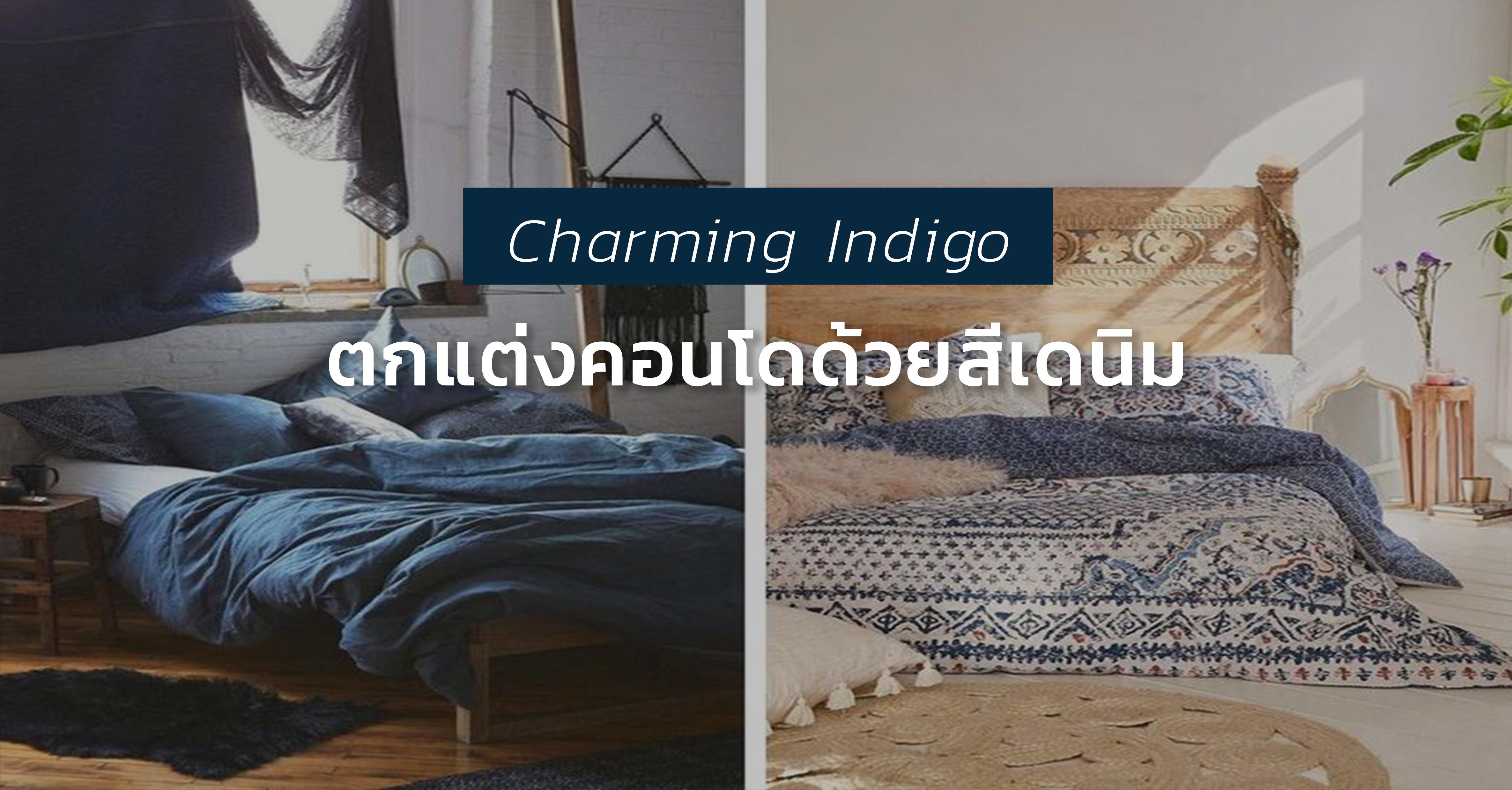 รูปบทความ Color inspiration : Charming Indigo ตกแต่งคอนโดด้วยสีเดนิม