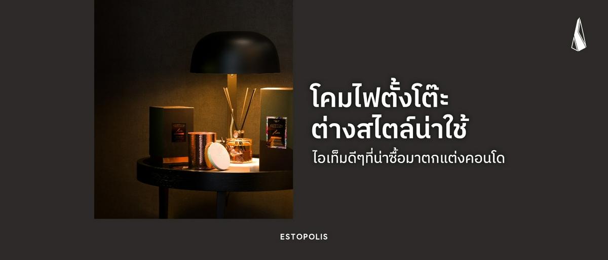รูปบทความ โคมไฟตั้งโต๊ะต่างสไตล์น่าใช้ ไอเท็มดีๆที่น่าซื้อมาตกแต่งคอนโด