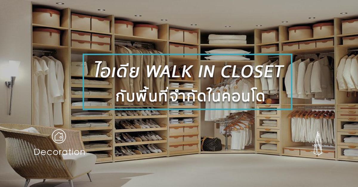 รูปบทความ ไอเดีย WALK IN CLOSET กับพื้นที่จำกัดในการแต่งคอนโด