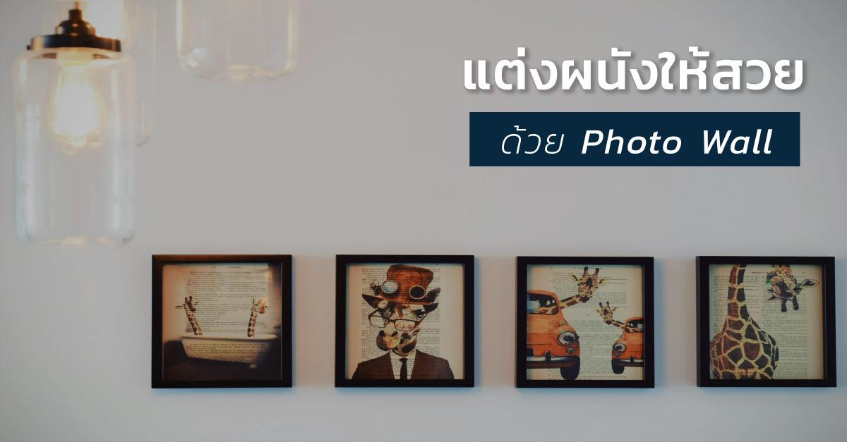 รูปบทความ รวบรวมความทรงจำด้วย Photo Wall แต่งผนังให้สวย ด้วยเรื่องราวดีๆ