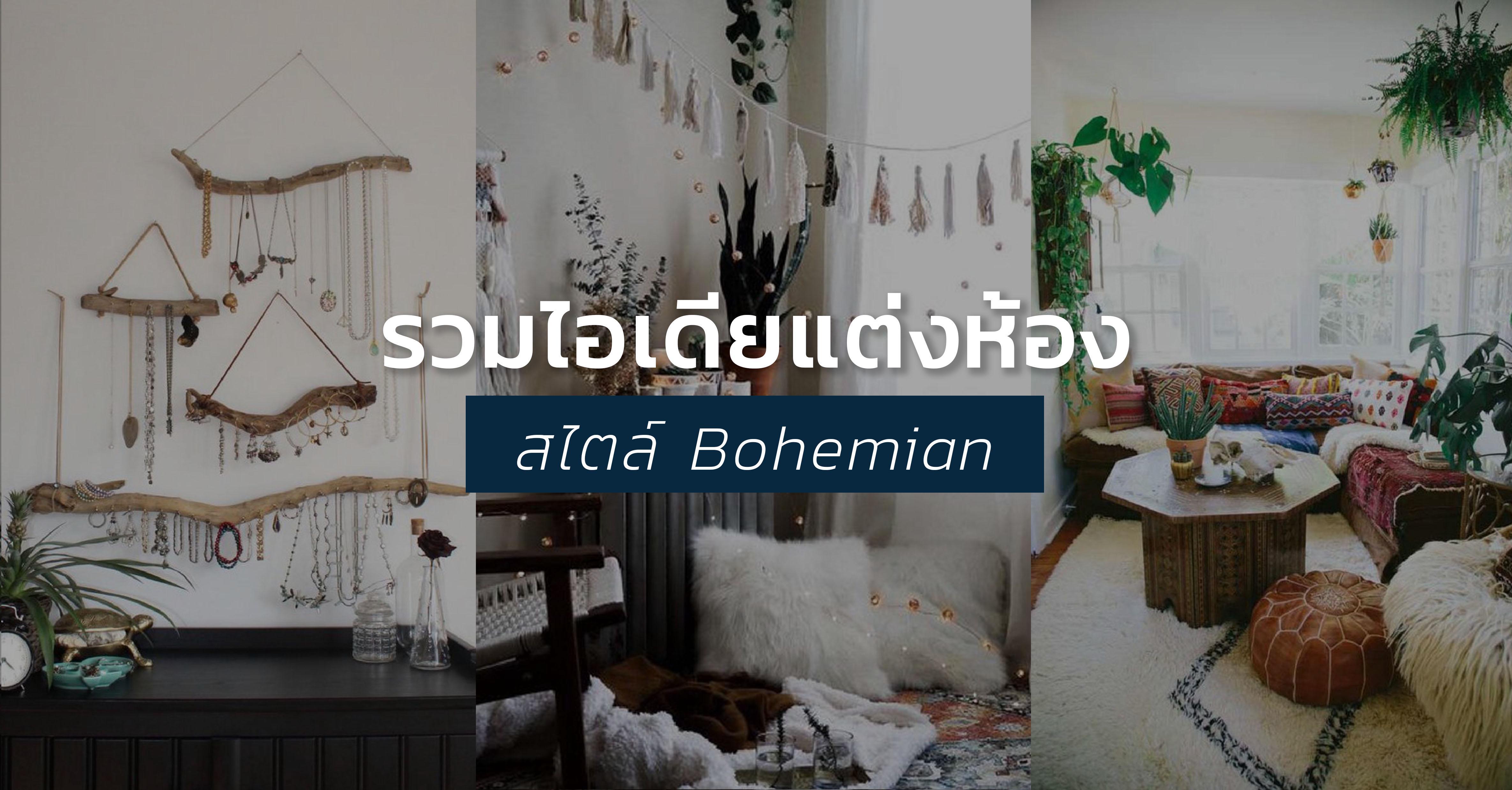 รูปบทความ รวมไอเดียแต่งห้องสไตล์ bohemian เปลี่ยนบรรยากาศง่ายๆ เหมือนได้ห้องใหม่