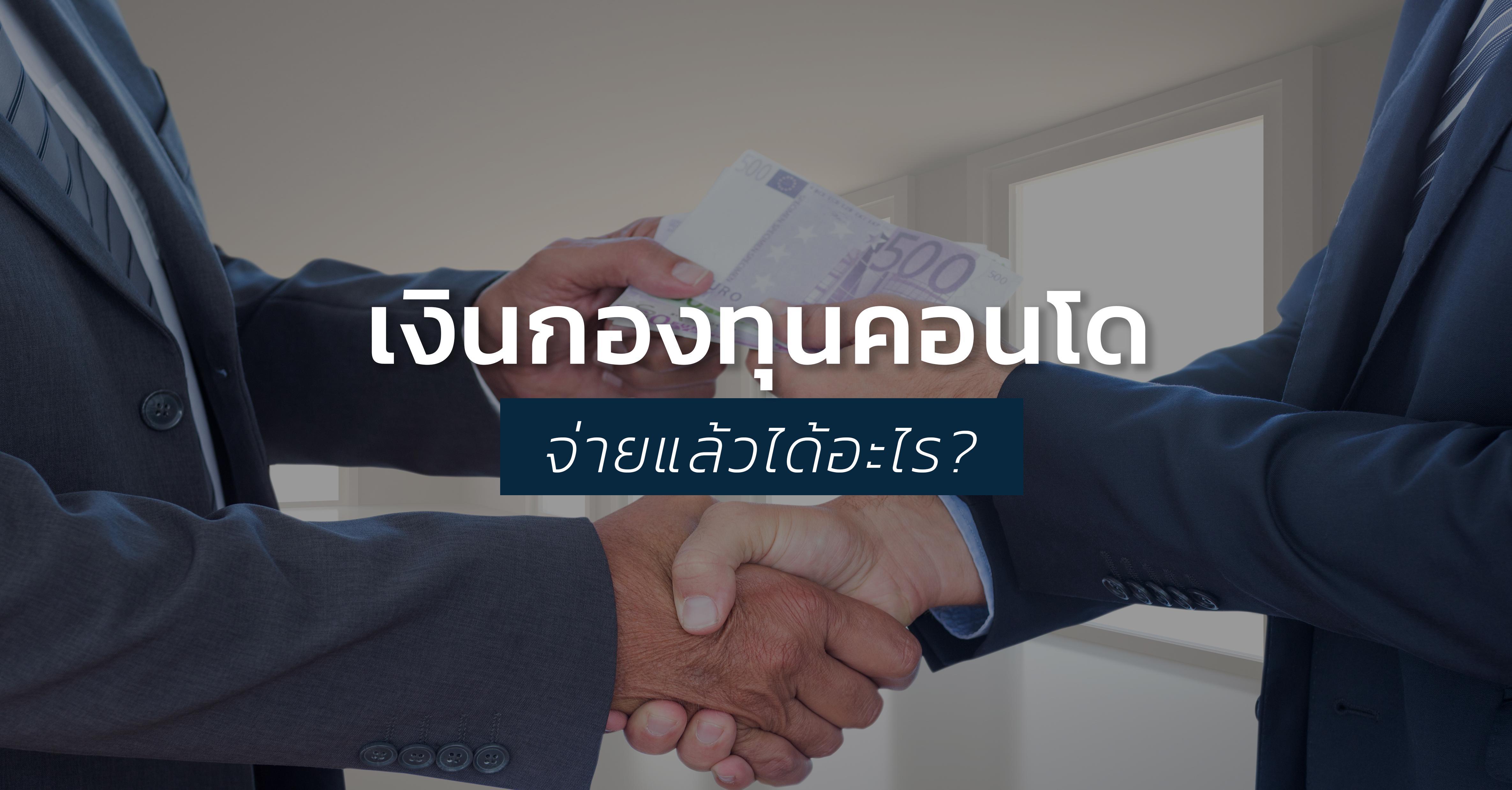รูปบทความ เงินกองทุนคอนโด ที่เราจ่ายไปคือค่าอะไร  จ่ายเพื่ออะไร มีประโยชน์ยังไงบ้าง