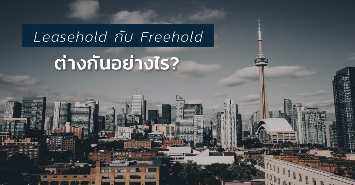 รูปบทความ ทำความรู้จักคอนโดแบบ Leasehold กับ Freehold ว่าแตกต่างกันอย่างไร