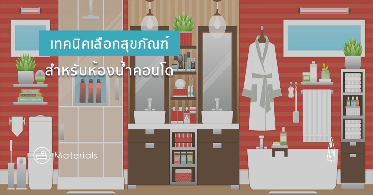 รูปบทความ ข้อแนะนำการเลือกสุขภัณฑ์ในห้องน้ำสำหรับคอนโด