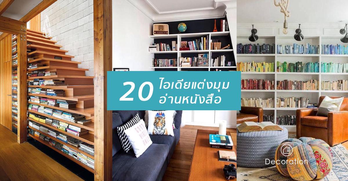 รูปบทความ รวม 20 ไอเดียแต่งมุมเล็กๆของห้องให้กลายเป็นมุมอ่านหนังสือสวยๆ