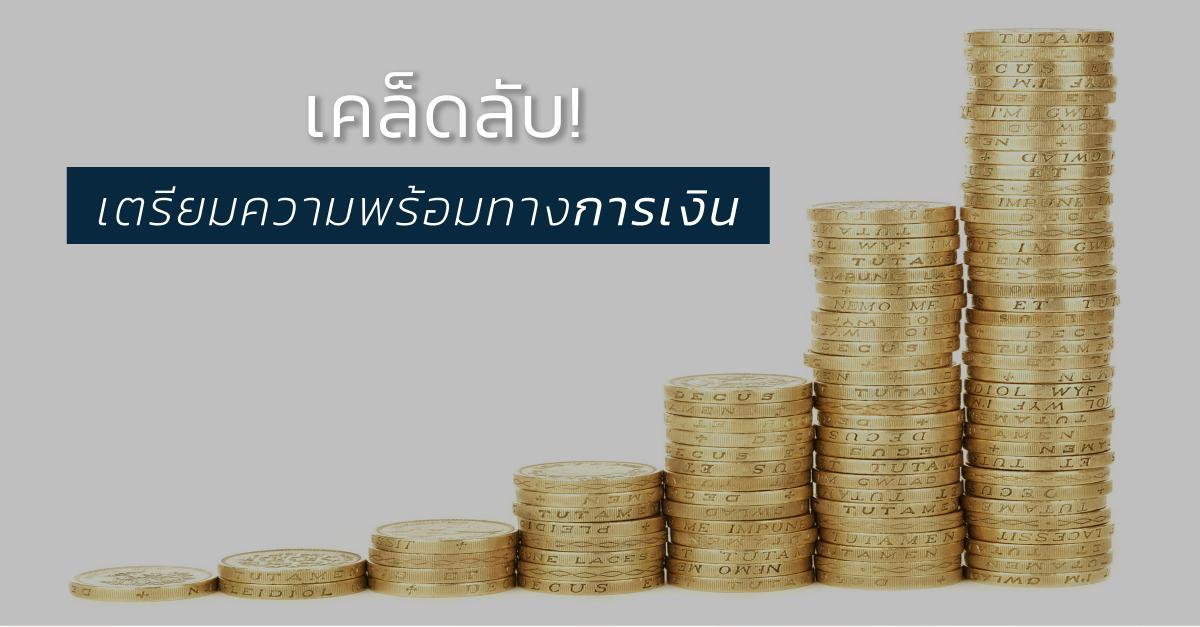รูปบทความ เคล็ดลับดีๆ ในการเตรียมความพร้อมทางการเงิน