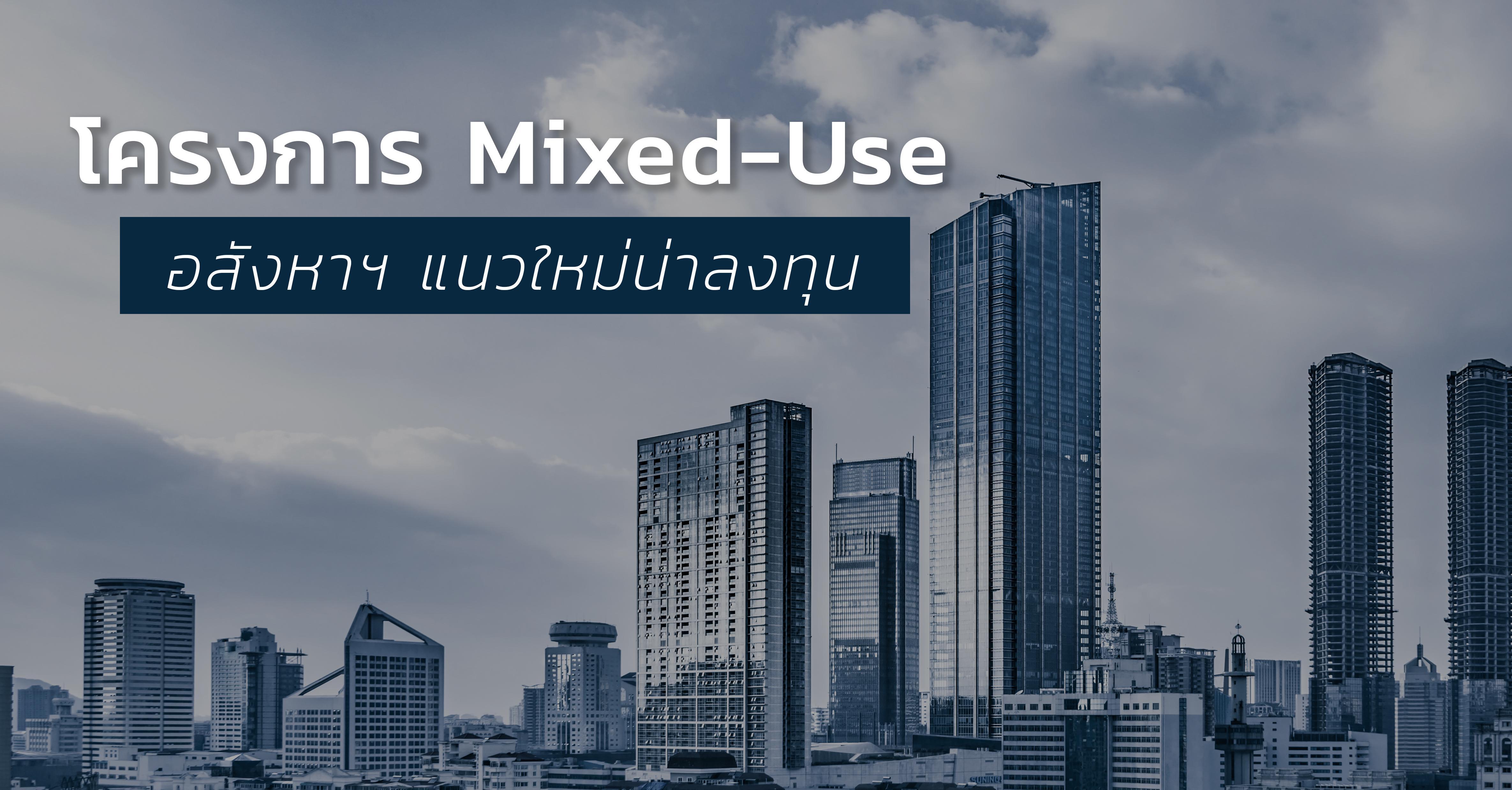 รูปบทความ โครงการมิกส์ยูส (Mixed-use) อสังหาฯ แนวใหม่ที่ใครๆ ก็อยากลงทุน