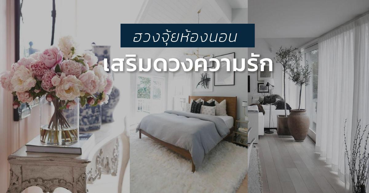 รูปบทความ จัดห้องนอน ตามฮวงจุ้ย เสริมดวงความรักให้พุ่งกระฉูด!