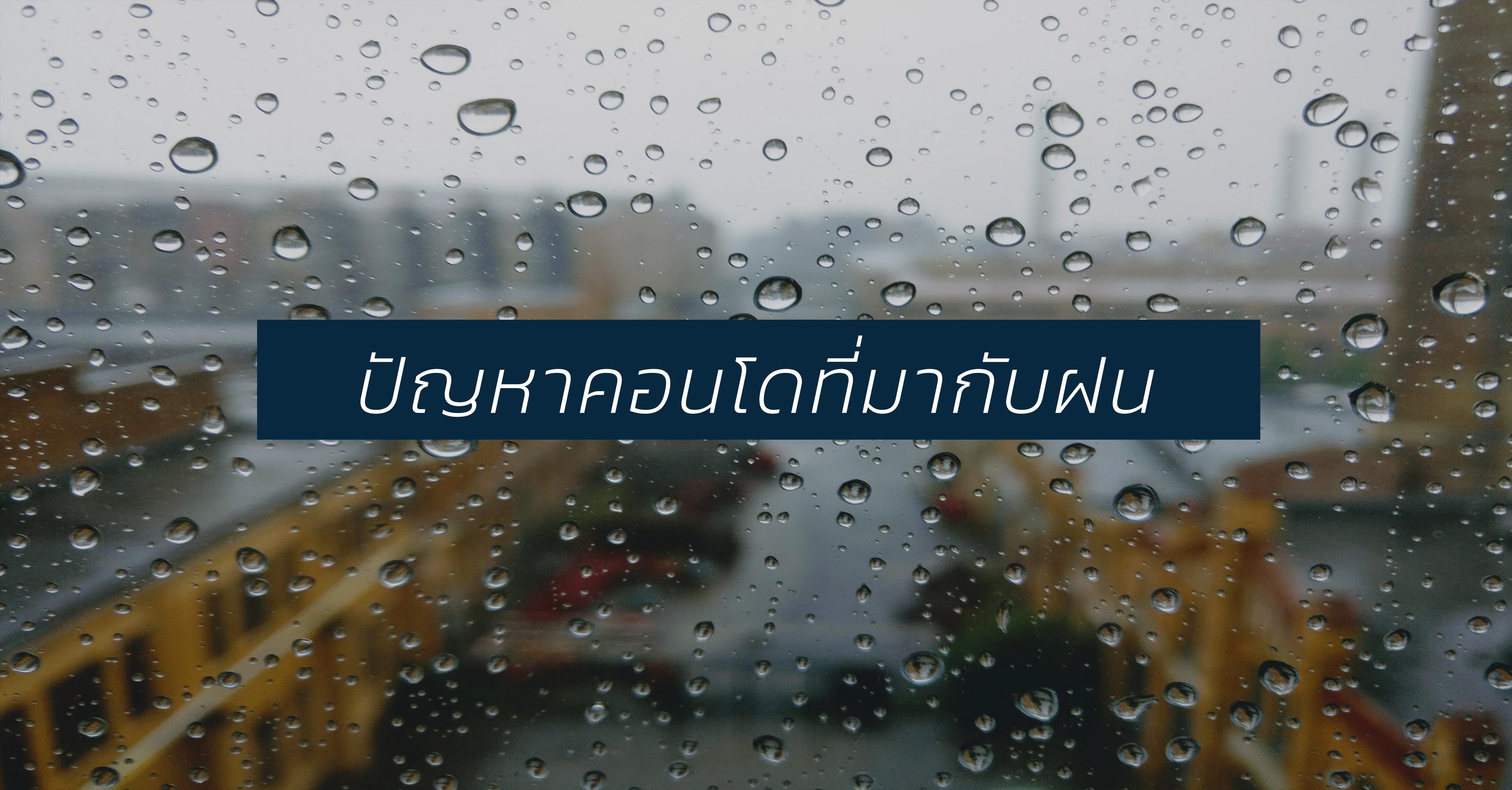 รูปบทความ วิธีรับมือกับปัญหาคอนโดที่มาในหน้าฝน