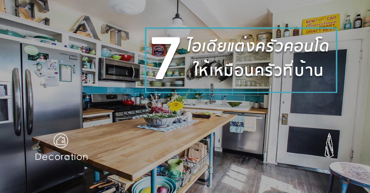 รูปบทความ 7 ไอเดียแต่งห้องครัวขนาดเล็กให้เหมือนครัวที่บ้าน