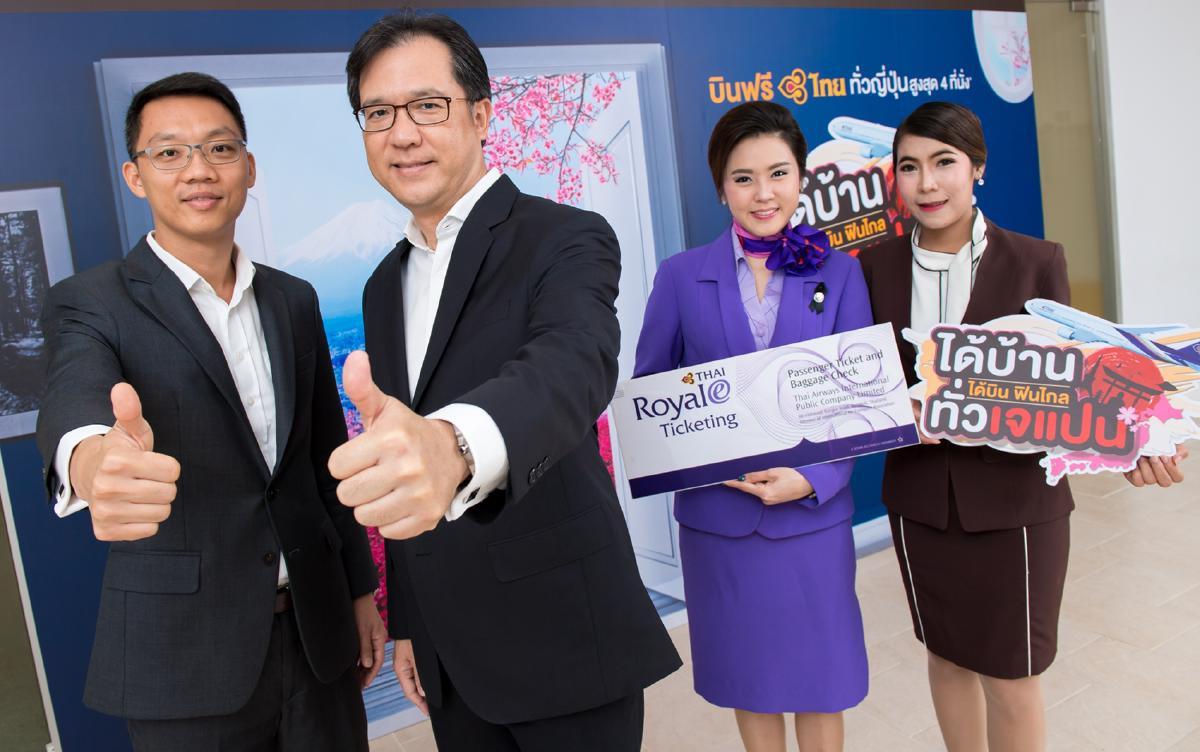 """รูปบทความ ศุภาลัย จับมือ การบินไทย มอบโปรฯพิเศษ """"ได้บ้าน ได้บิน ฟินไกล ทั่วเจแปน"""" ให้ลูกค้า"""