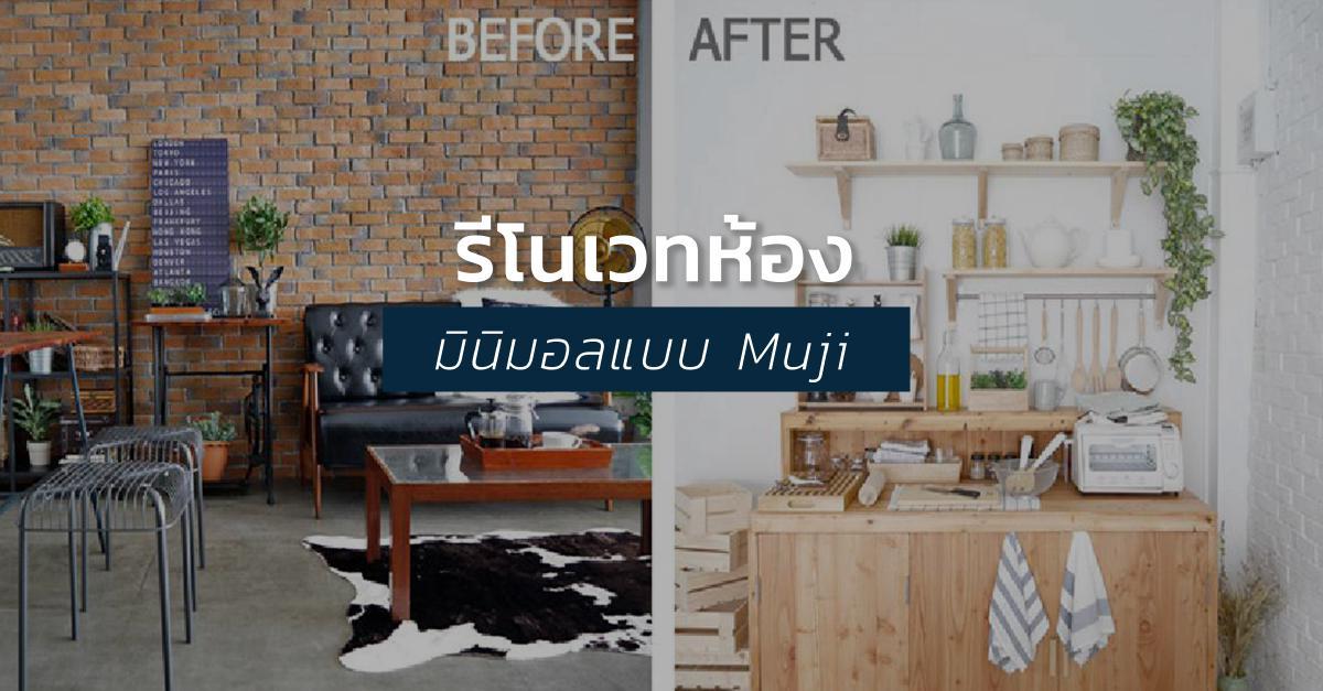 รูปบทความ รีวิวห้องนอนไม่ได้นอน 2 : รีโนเวทห้องมินิมอลแบบมูจิๆ (Muji)