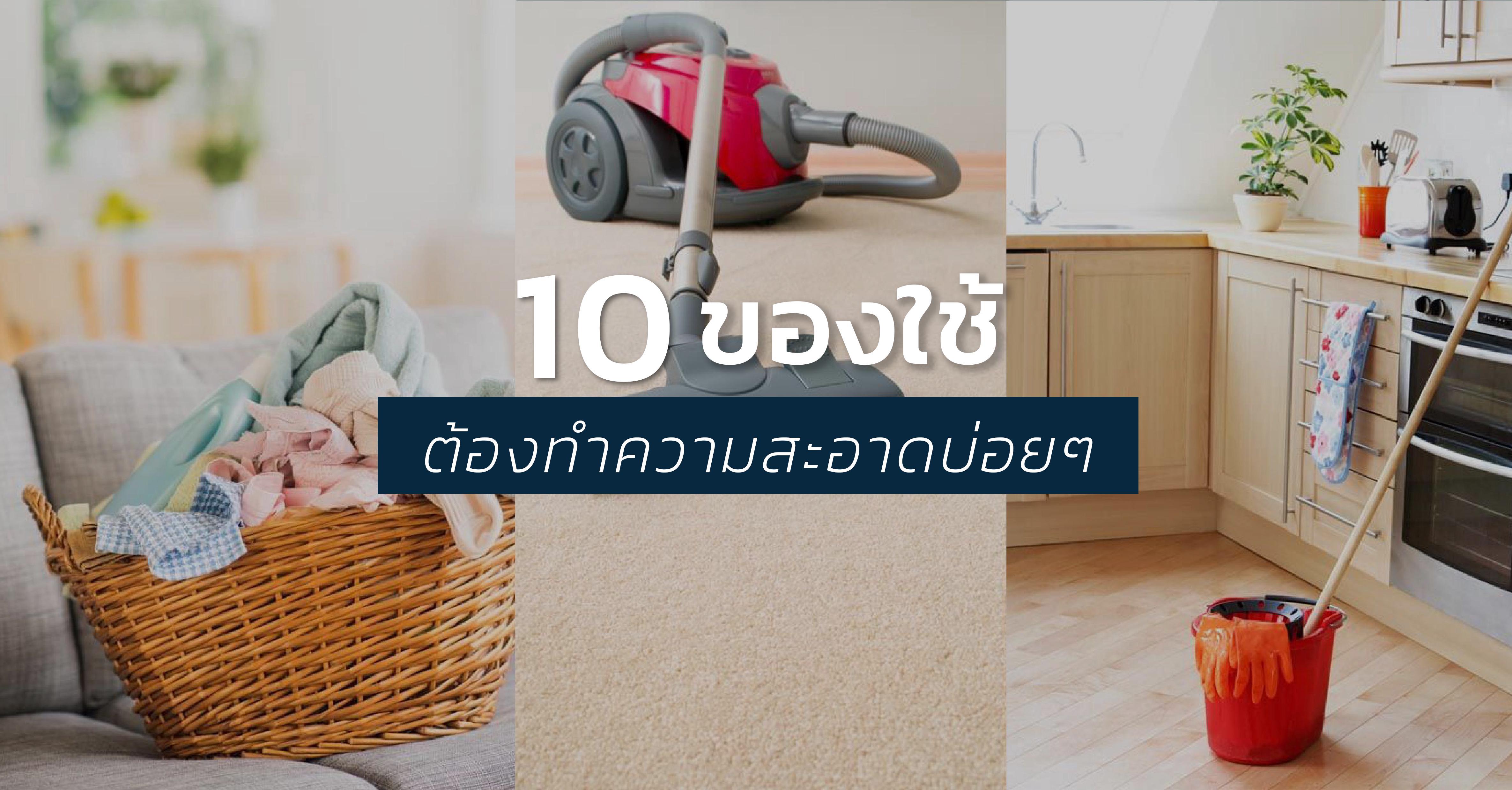 รูปบทความ ของใช้ 10 อย่างในคอนโดที่ต้องทำความสะอาดทุกสัปดาห์!