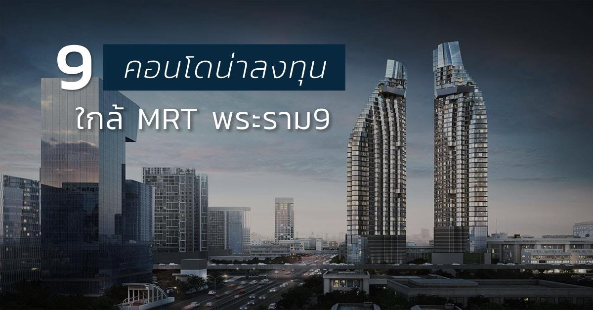 รูปบทความ แนะนำคอนโดน่าลงทุนใกล้ MRT พระราม 9