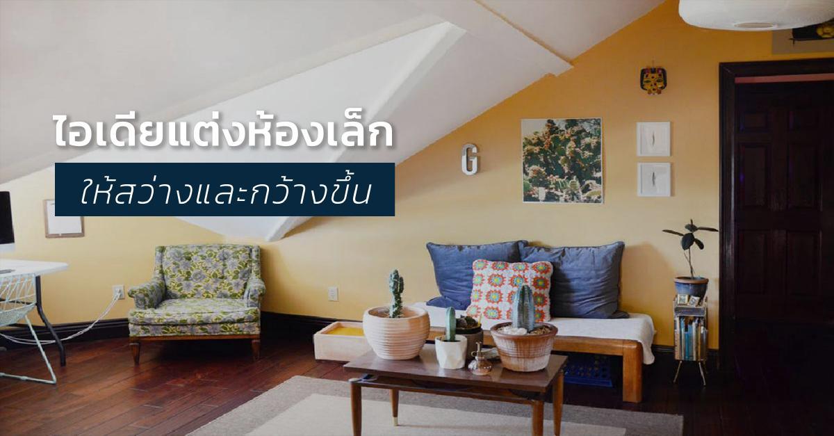 รูปบทความ ไอเดียแต่งห้อง คอนโดขนาดเล็ก ให้สว่างและกว้างขึ้น