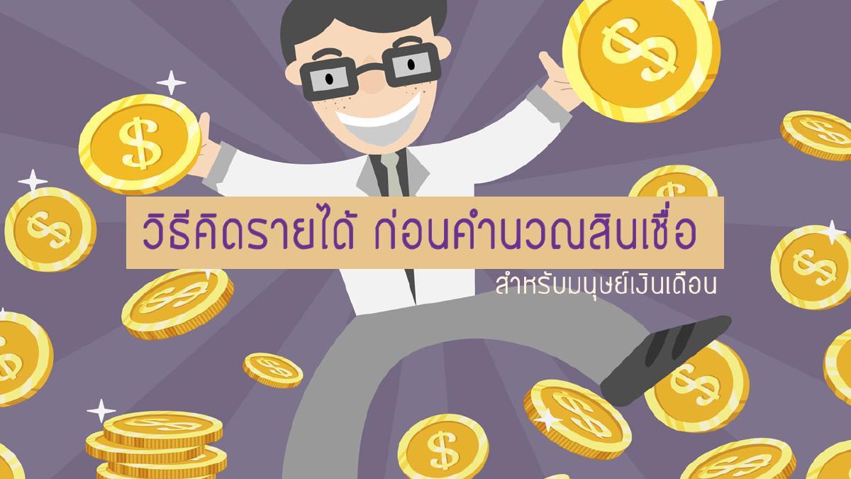 รูปบทความ เงินเดือนเท่านี้ กู้ได้เท่าไร กับหลักการคำนวนรายได้ของธนาคาร