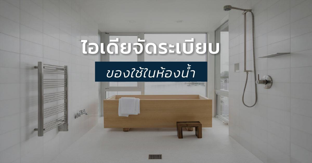 รูปบทความ แต่งห้องน้ำคอนโดขนาดเล็ก ด้วยตู้เก็บของอเนกประสงค์