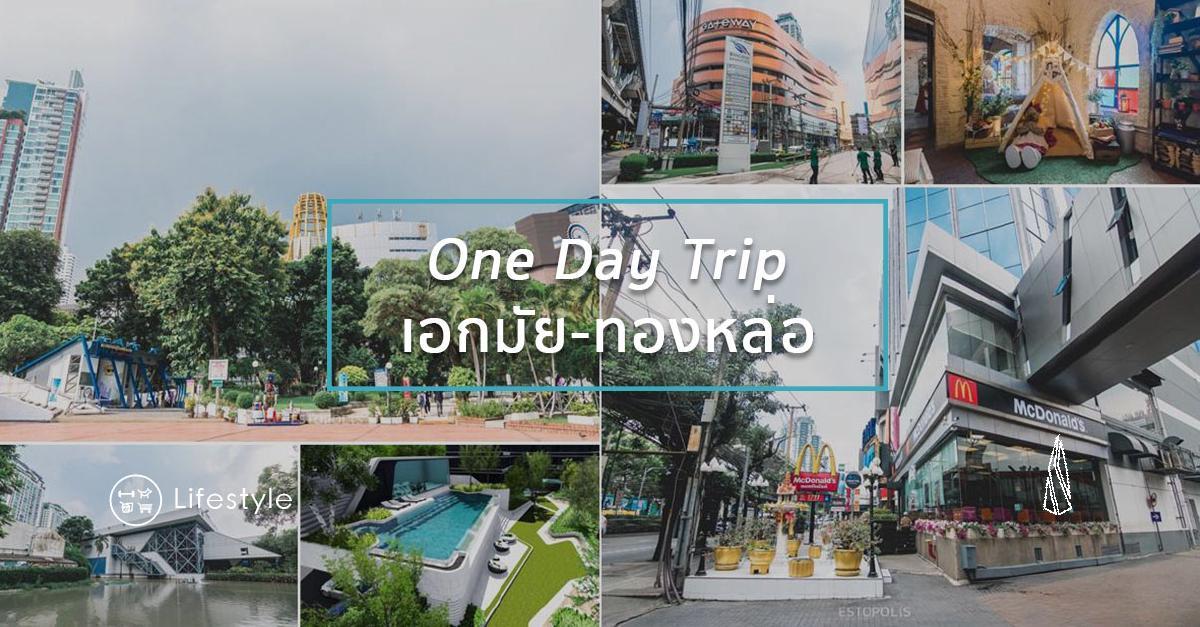 รูปบทความ One Day Trip เอกมัย-ทองหล่อ all day in your life ใกล้ สุขุมวิท 40