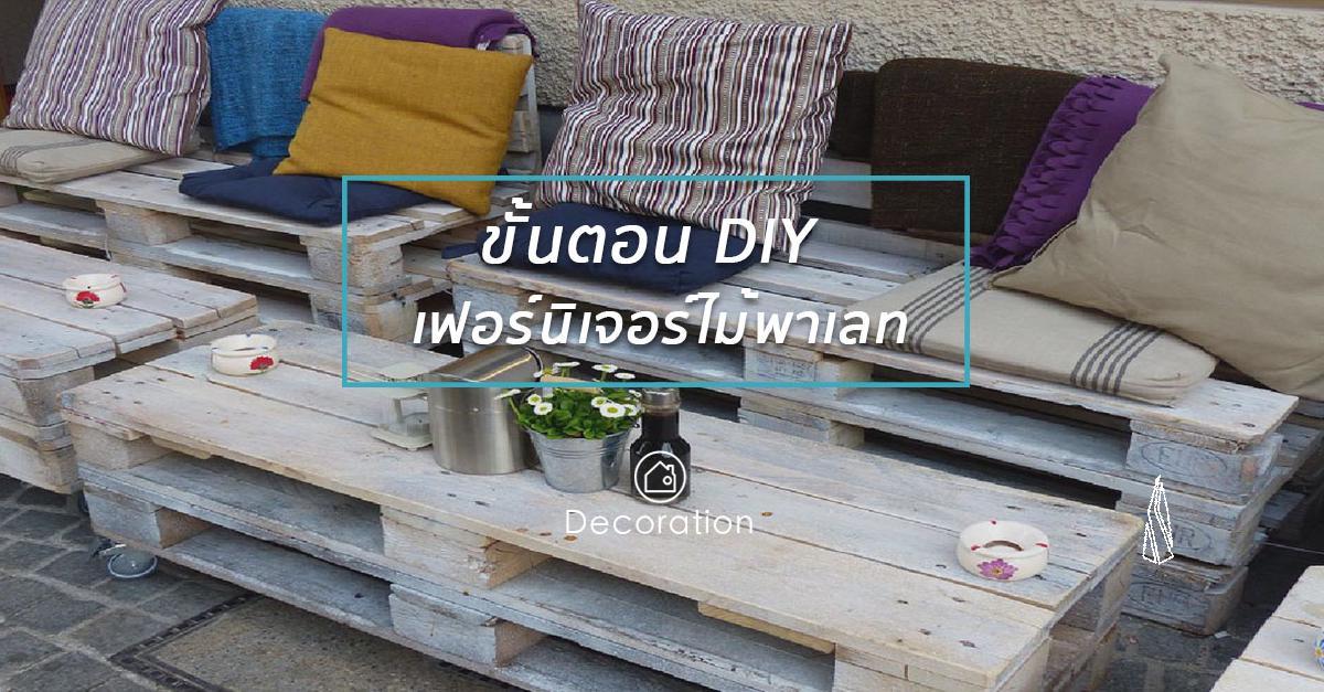 รูปบทความ DIY เฟอร์นิเจอร์ไม้พาเลท ด้วยตัวเอง รีวิวการออกแบบและทำเองทุกขั้นตอน!