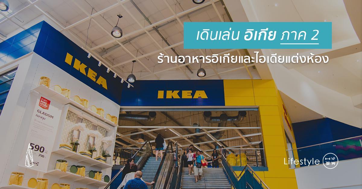 รูปบทความ เดินอิเกีย (IKEA) ภาค 2 : รีวิวร้านอาหารอิเกียและไอเดียแต่งห้อง