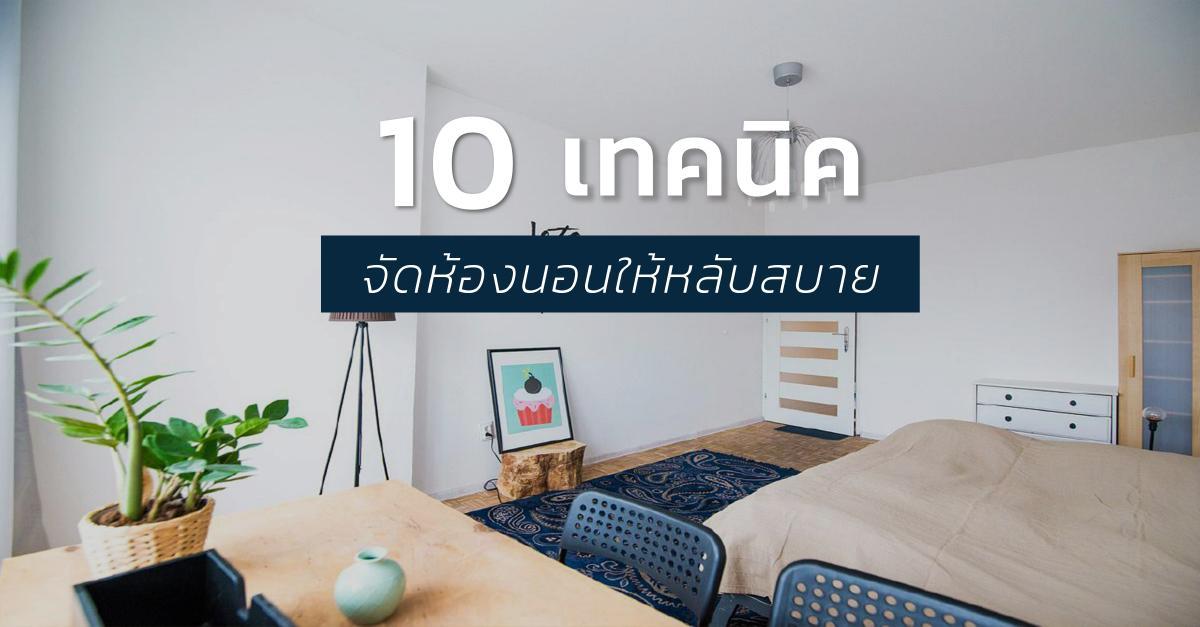 รูปบทความ 10 วิธีแต่งห้องนอนให้ดูสวยฟริ้ง เห็นแล้วปิ๊งเลย!