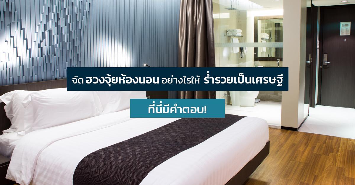 รูปบทความ จัดฮวงจุ้ยห้องนอนอย่างไรให้ร่ำรวยเป็นเศรษฐี ที่นี่มีคำตอบ