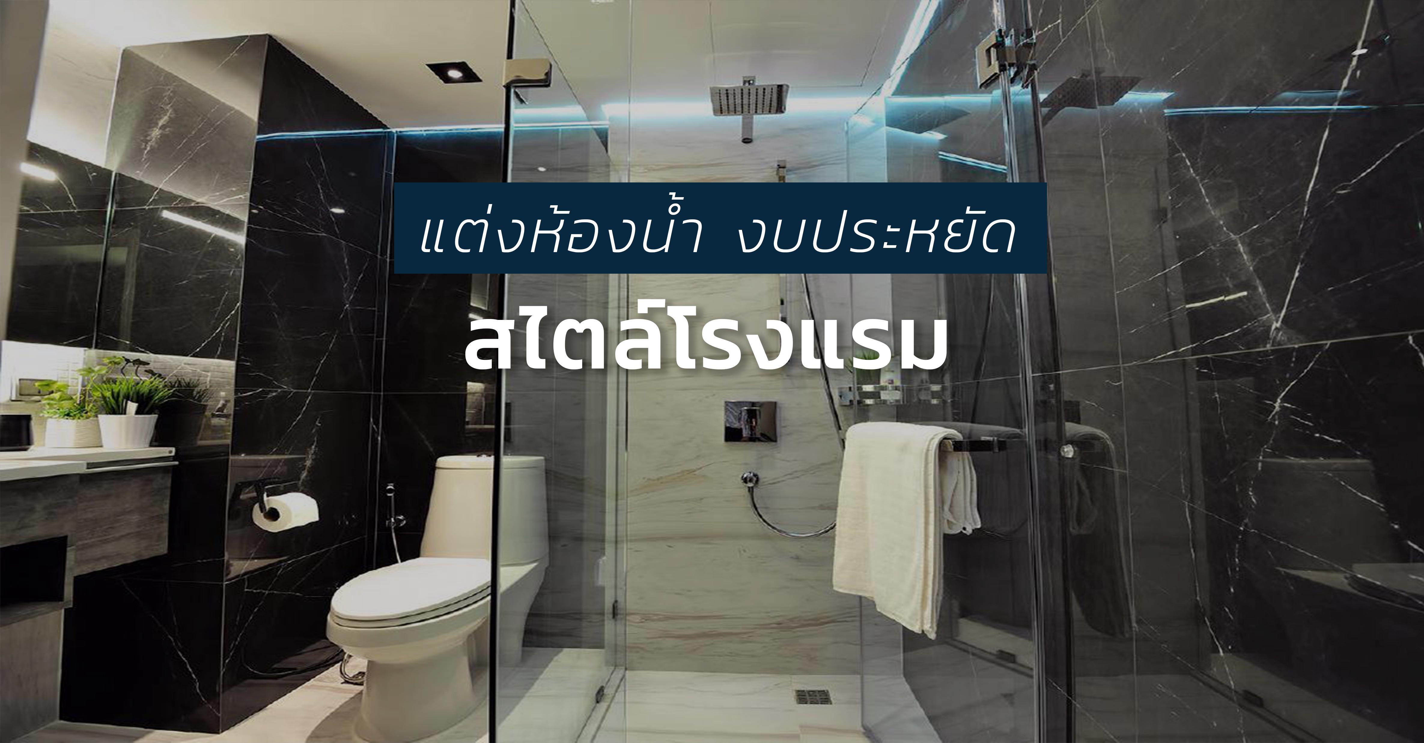 รูปบทความ แต่งห้องน้ำแบบประหยัด รีวิวการทำห้องน้ำเก่าให้เหมือนใหม่ สไตล์โรงแรม