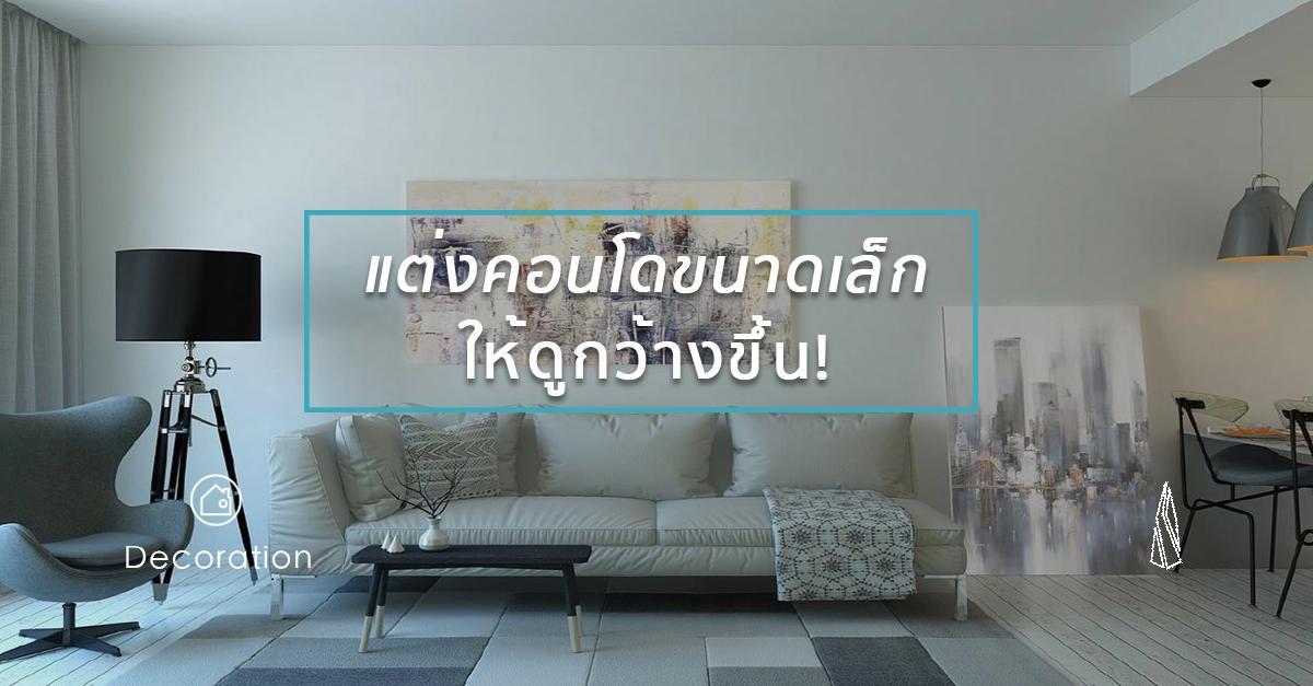 รูปบทความ ไอเดียตกแต่ง พร้อมแปลนห้องแบบ Studio แต่งห้องกว้างขึ้นง่ายๆ