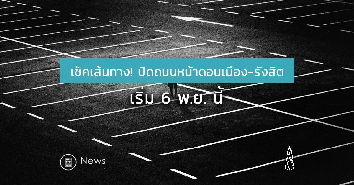 รูปบทความ เตรียมใจ!! ปิดถนนหน้าดอนเมือง-รังสิต 6 พ.ย. 2560 นี้