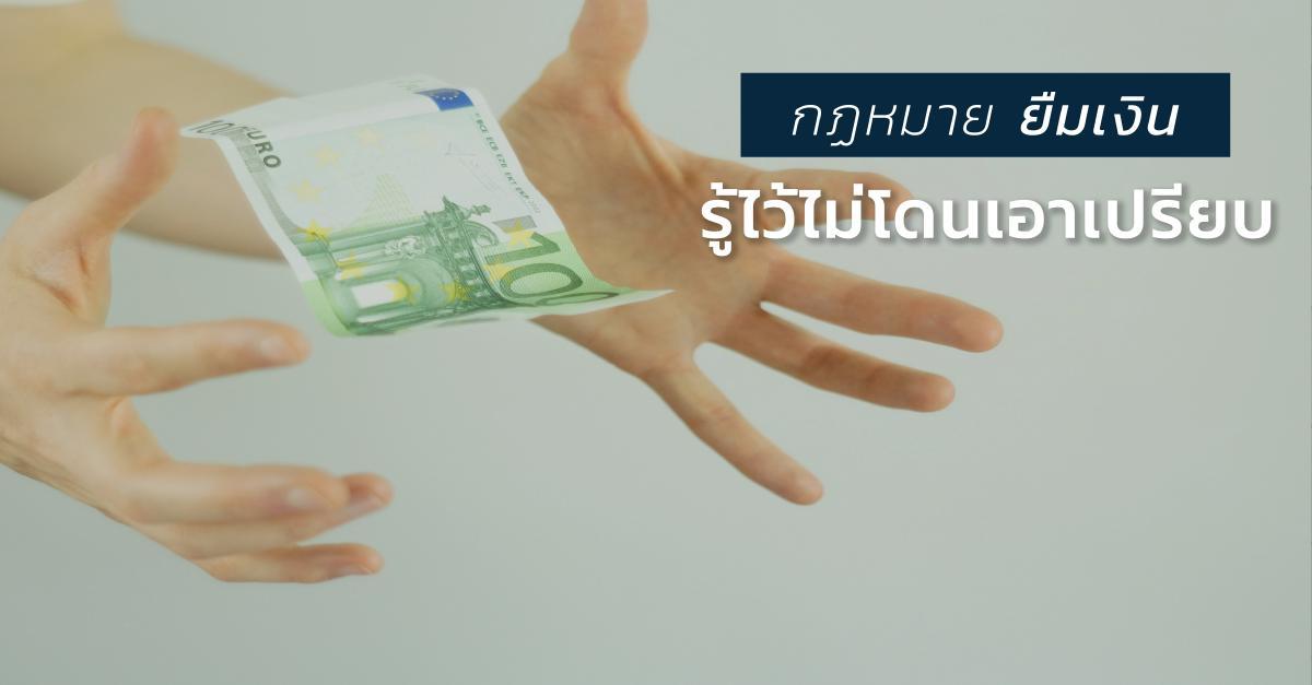 รูปบทความ กฎหมายพื้นฐานการกู้ยืมเงิน รู้ไว้ไม่ถูกเอาเปรียบ