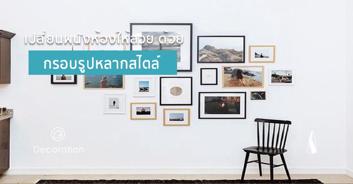 รูปบทความ เปลี่ยนผนังห้องคอนโดที่ธรรมดา ให้ดูสวยด้วยกรอบรูปหลากสไตล์