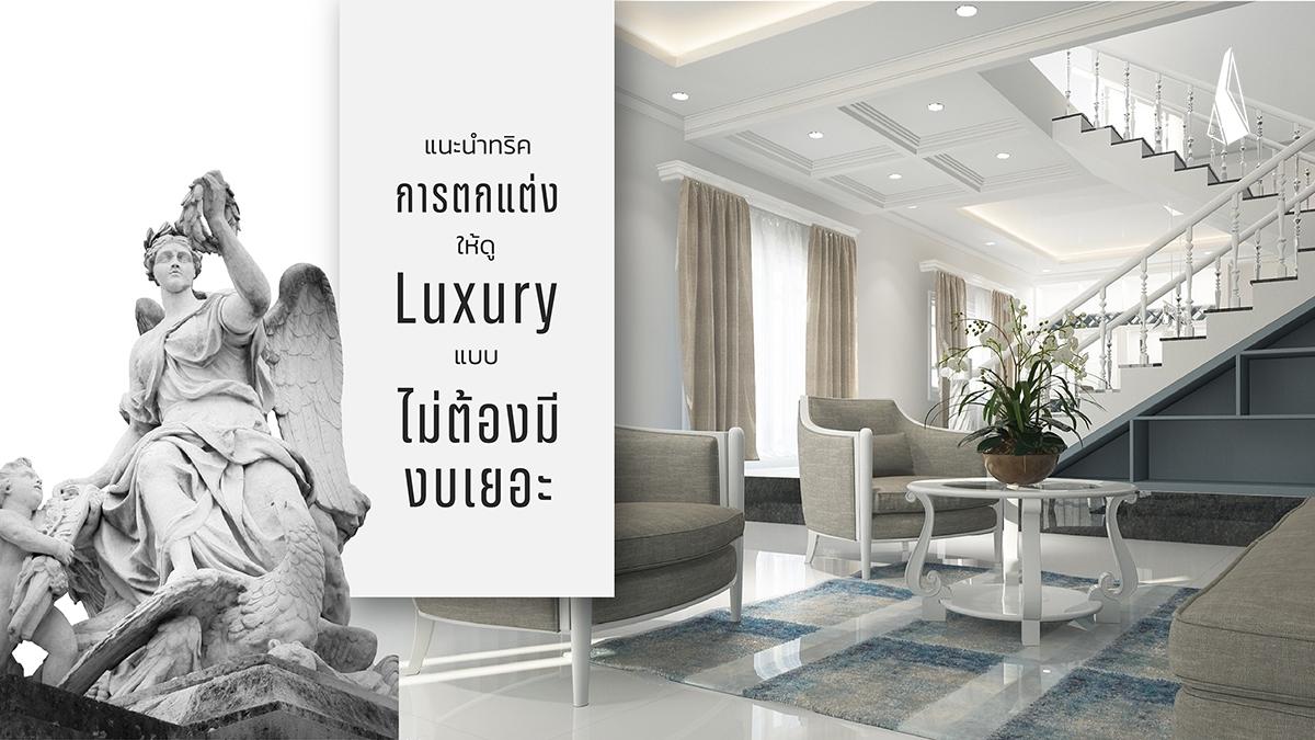 รูปบทความ แนะนำทริค แต่งคอนโดให้รวย! ดู Luxury แบบไม่ต้องมีงบเยอะ