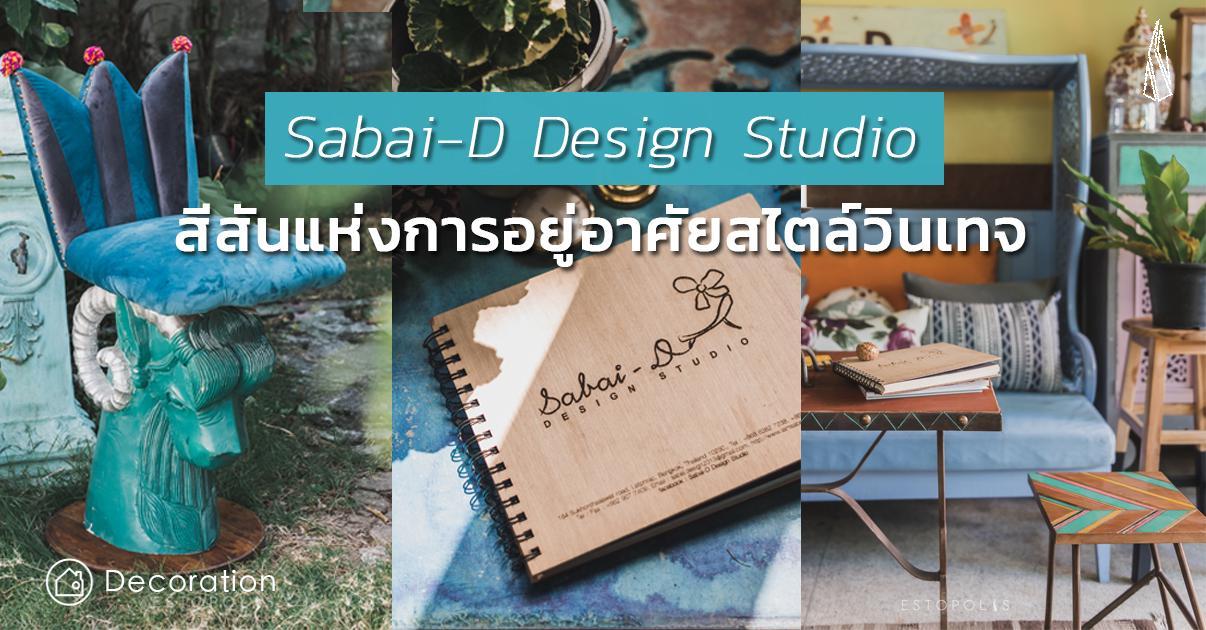 รูปบทความ Sabai-D Design Studio เฟอร์นิเจอร์ตกแต่งคอนโดสไตล์วินเทจ เพื่อสีสันการอยู่อาศัย
