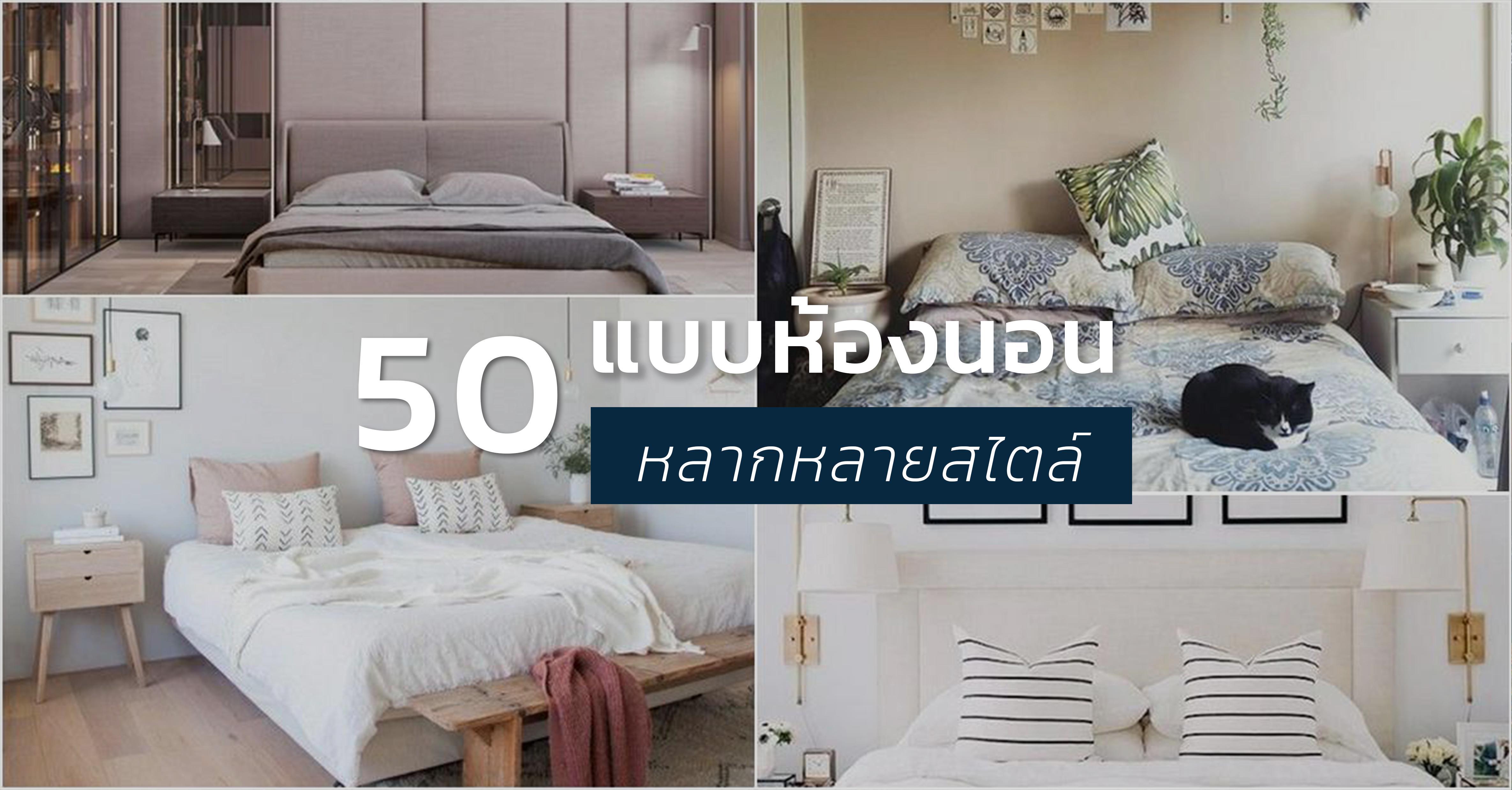 รูปบทความ สร้างแรงบันดาลใจกับ 5 สไตล์แบบห้องนอน พร้อมเลือกได้ถึง 50 แบบ