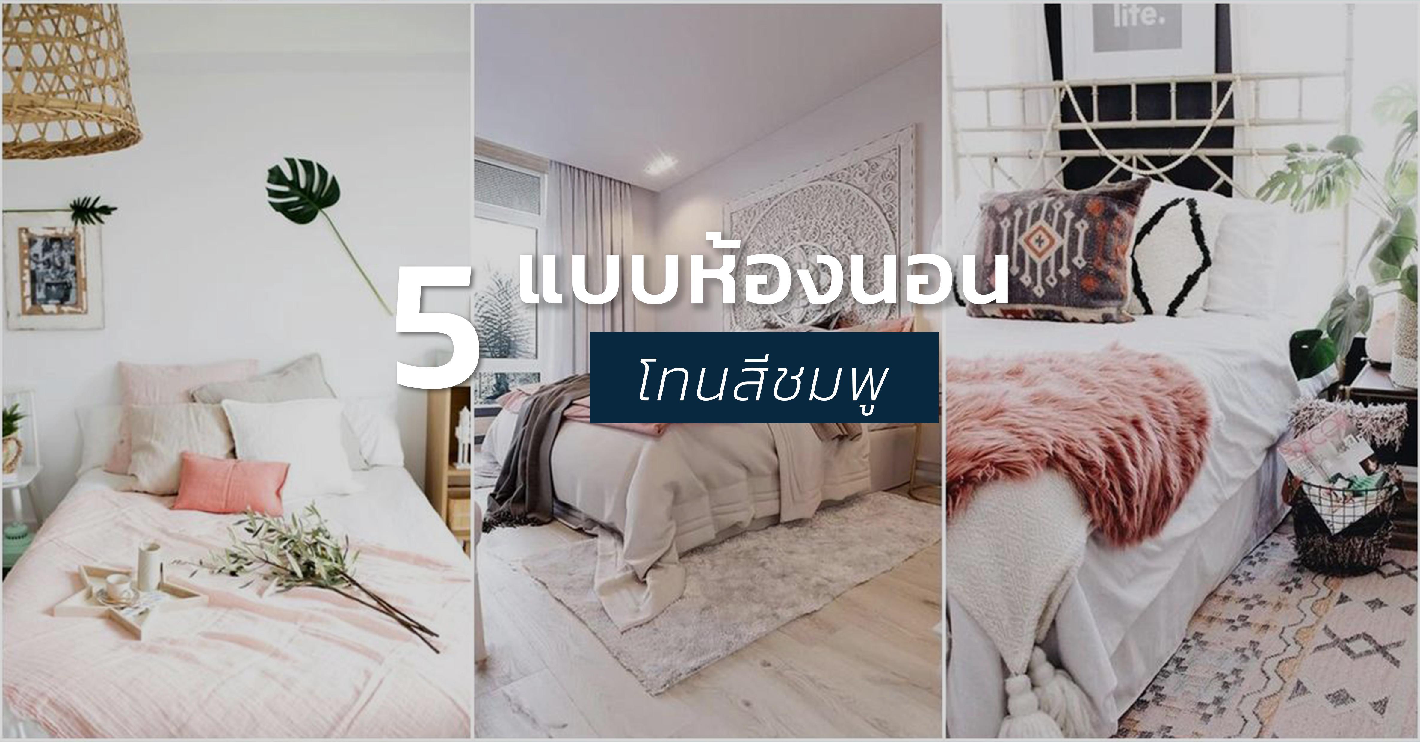 รูปบทความ รวม 5 แบบห้องนอนสีชมพู ดูน่ารัก ปักหมุดแต่งตามกันเลยดีกว่า!