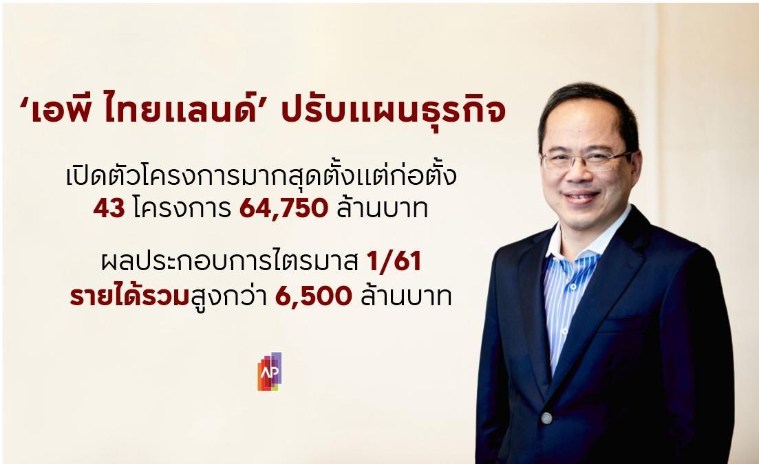 รูปบทความ AP Thailand ปรับแผนธุรกิจปี 61 เปิดตัว 43 โครงการ มูลค่า 64,750 ล้านบาท