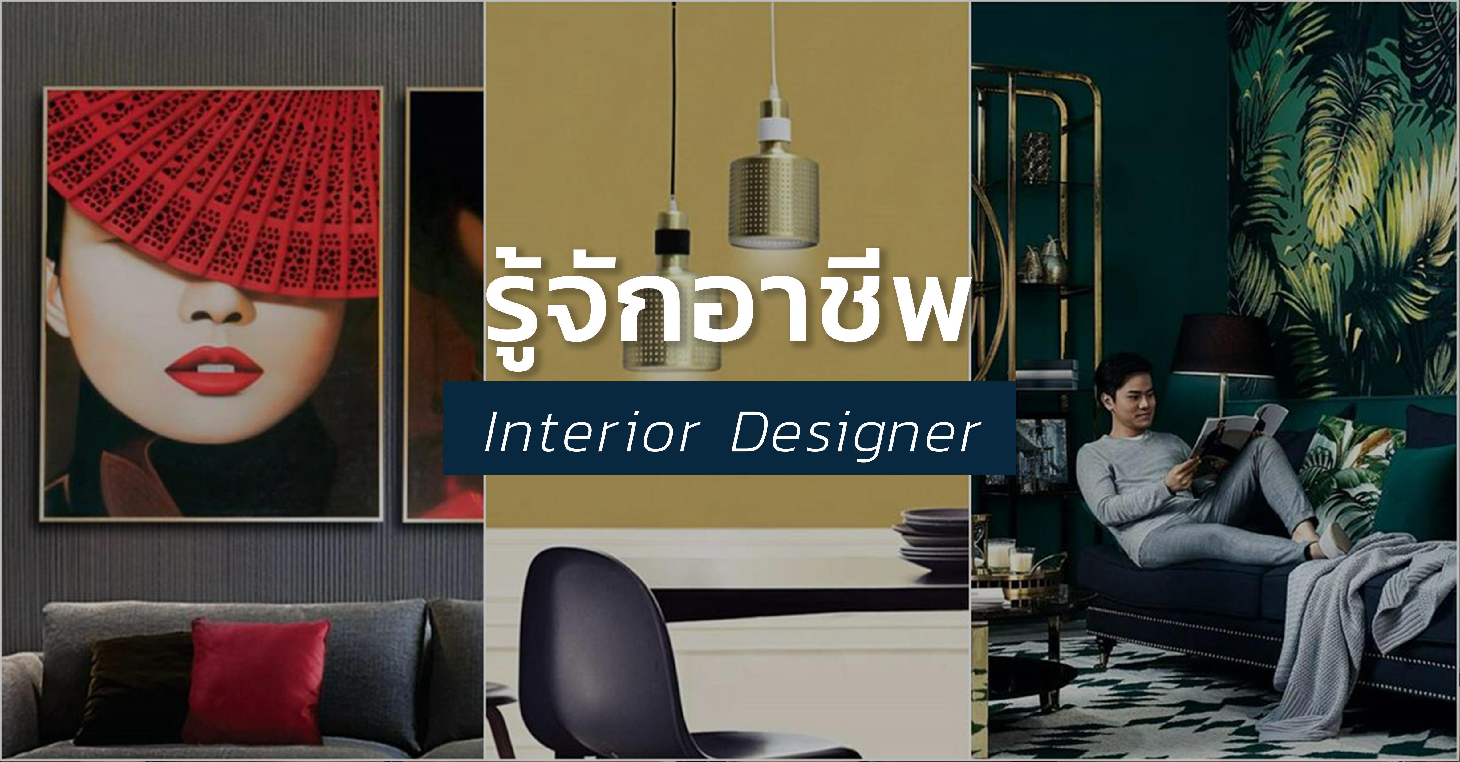 รูปบทความ เมื่อห้องต้องถูกวินิจฉัย : รู้จักอาชีพ Interior Designer อาชีพที่เป็นเหมือน 'หมอ' ด้านการตกแต่ง