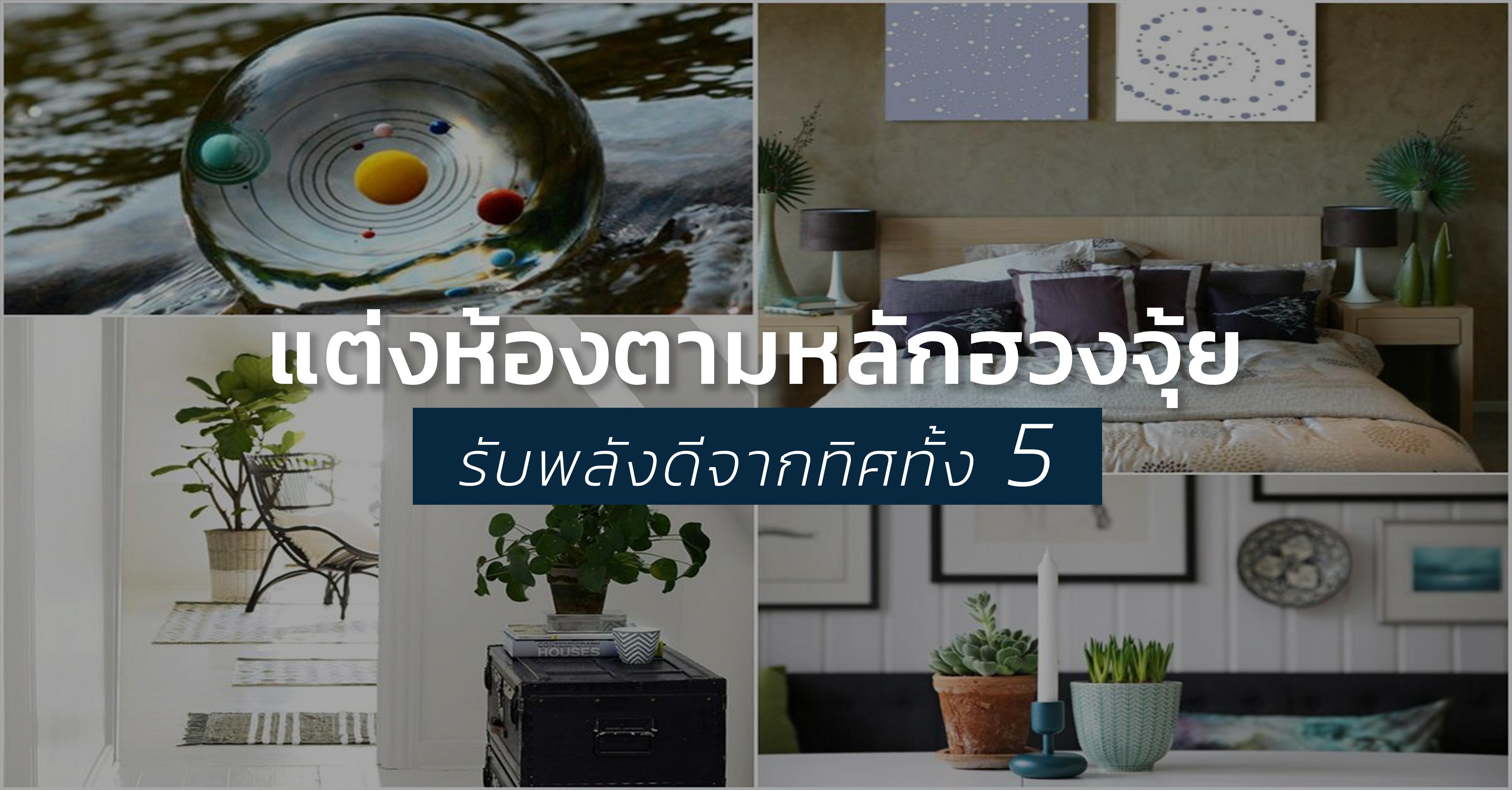 รูปบทความ แต่งห้องตามหลักฮวงจุ้ย เสริมโชคลาภ รับพลังที่ดีจากทิศทั้ง 5 ประจำปี 2561