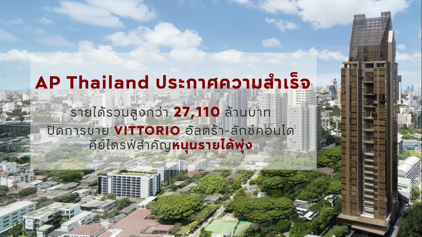 รูปบทความ AP Thailand ยิ้มรับความสำเร็จ รายได้รวมสูงสุดเป็นประวัติการณ์กว่า 27,110 ล้านบาท