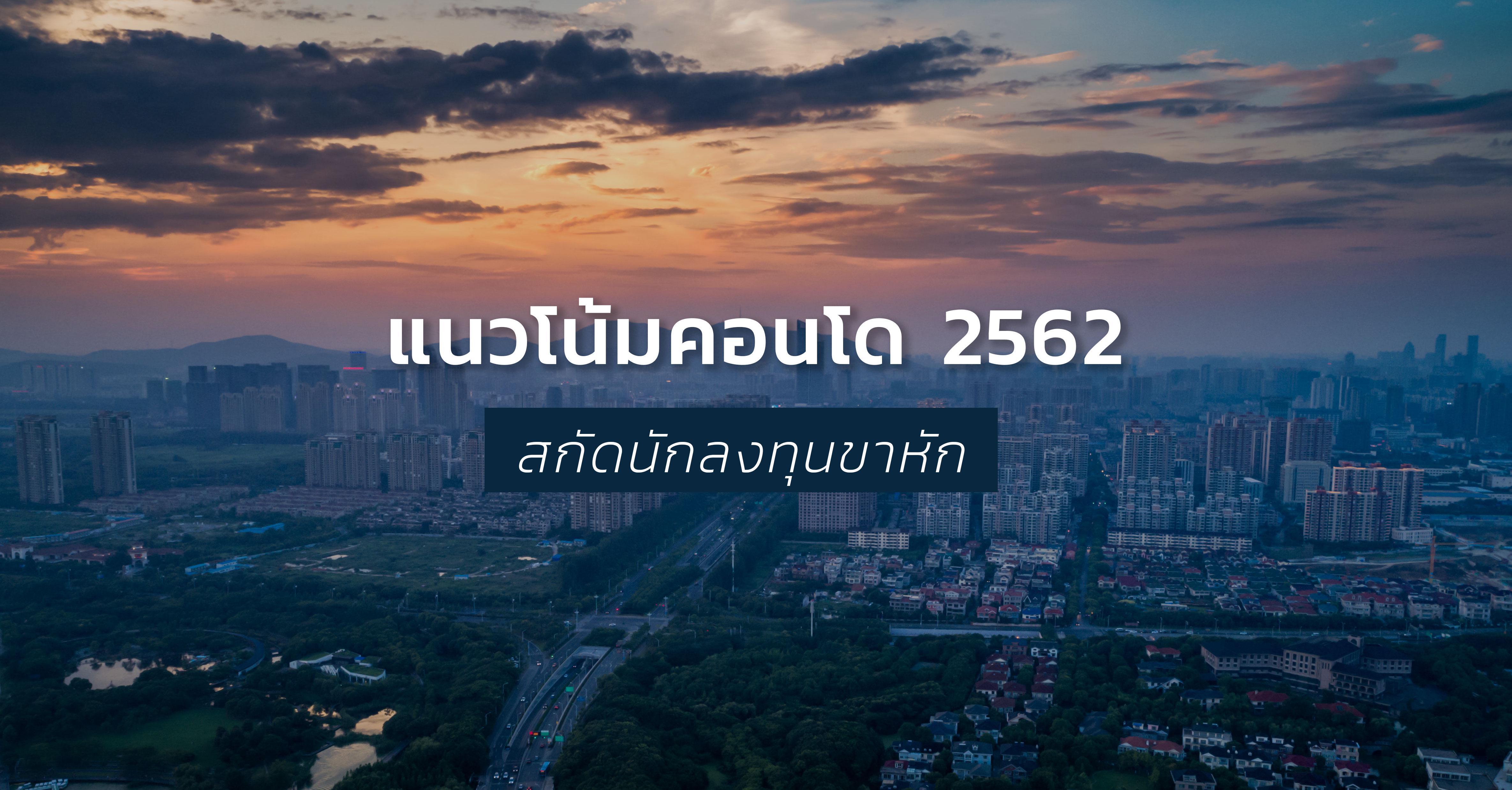 รูปบทความ รวม 5 แนวโน้มที่ทำให้ 2562 เป็นปีซวยนักลงทุนคอนโด