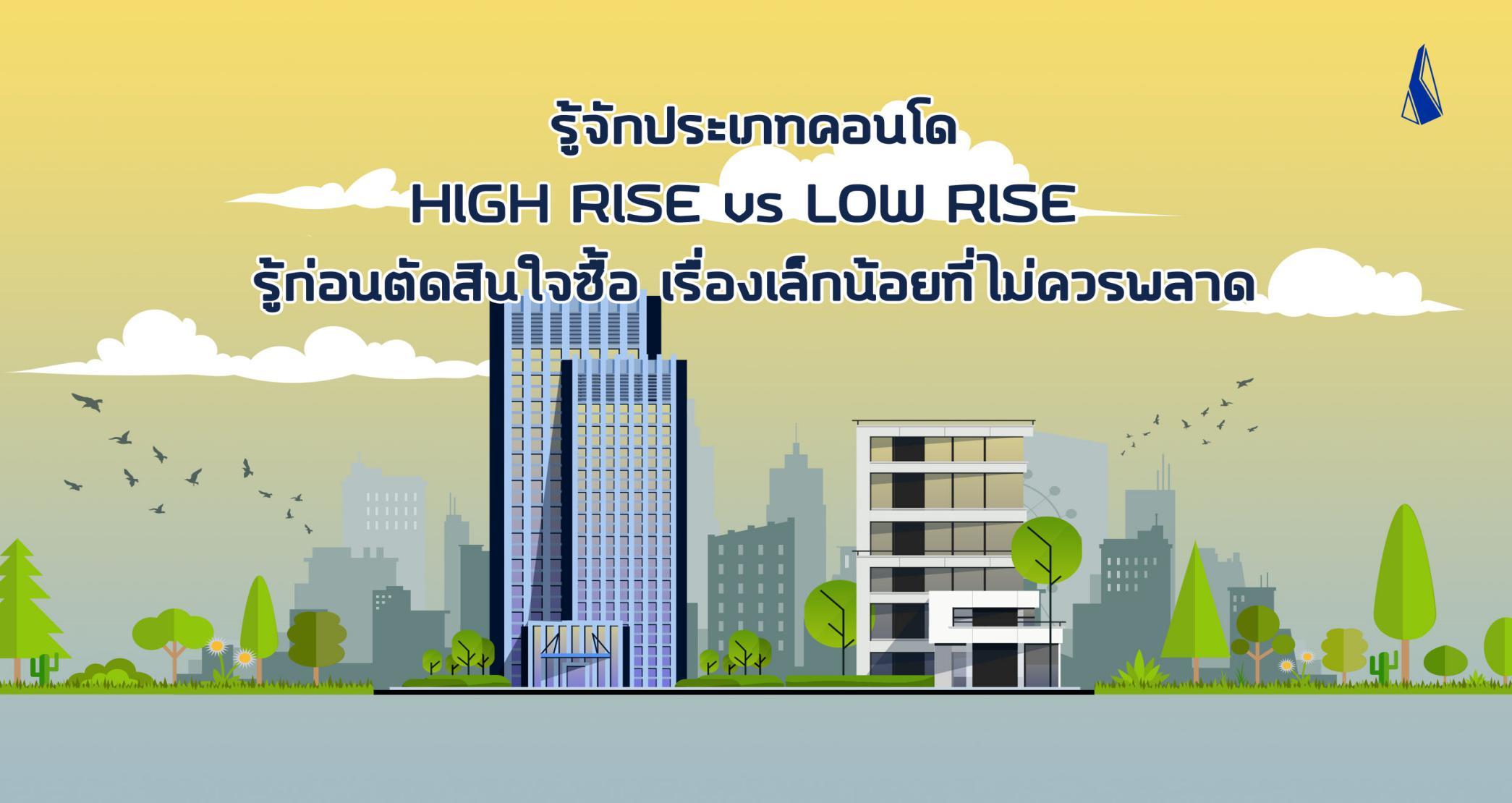 รูปบทความ High Rise Vs Low Rise รู้ก่อนตัดสินใจซื้อ เรื่องเล็กน้อยที่ไม่ควรพลาด