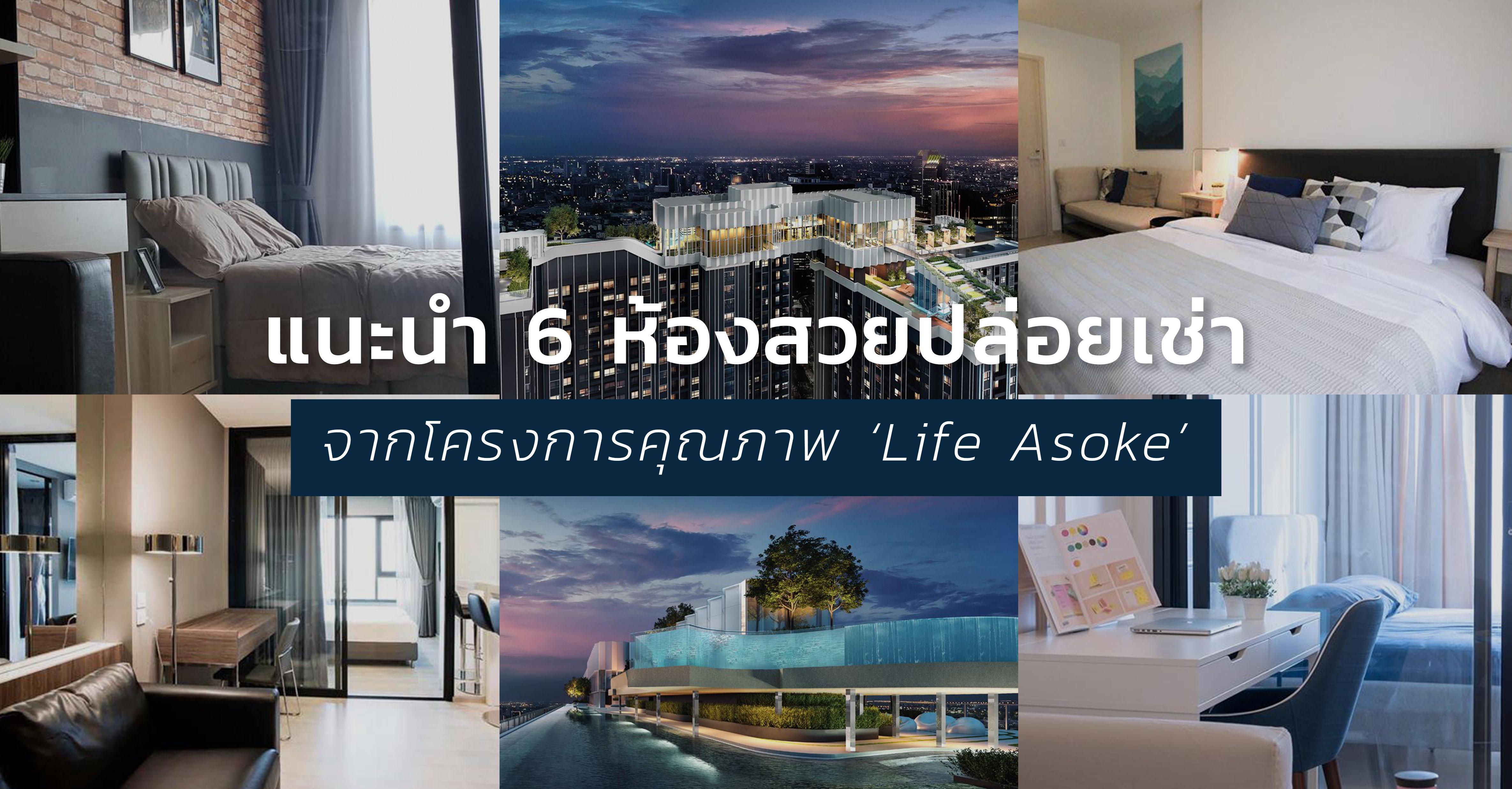 รูปบทความ แนะนำ 6 ห้องสวยปล่อยเช่า พร้อมอยู่จาก Life Asoke