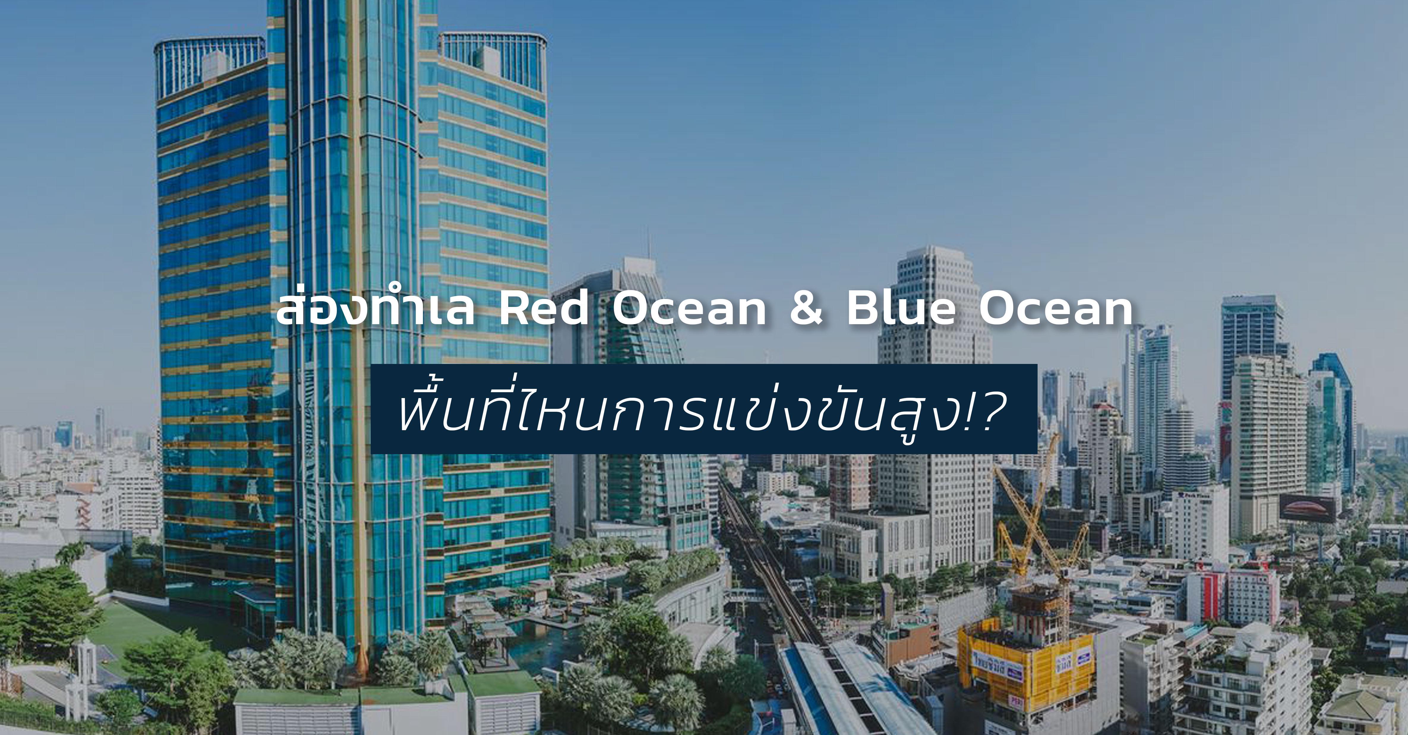 รูปบทความ บินส่องน่านน้ำ Red Ocean & Blue Ocean ทำเลแห่งการแข่งขัน ต่างกันที่กลยุทธ์