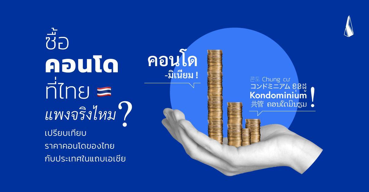รูปบทความ เปรียบเทียบราคาคอนโดของไทยกับประเทศในแถบเอเชีย