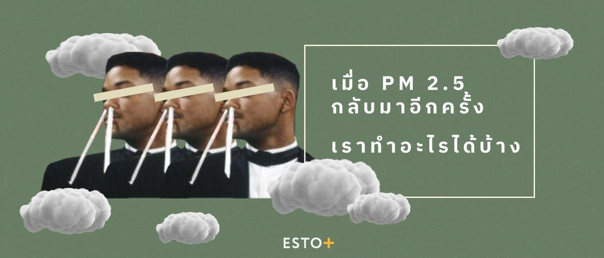 รูปบทความ เมื่อ PM 2.5 กลับมาอีกครั้ง เราทำอะไรได้บ้าง