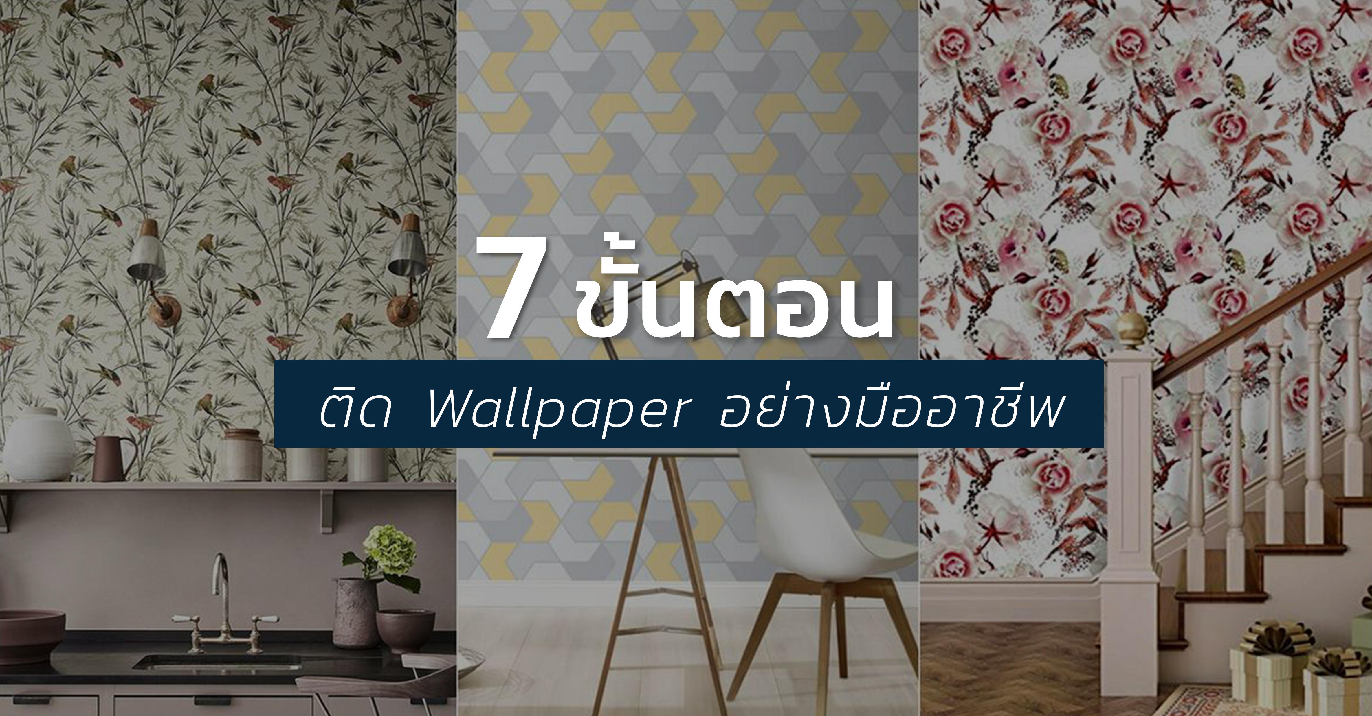 รูปบทความ 7 ขั้นตอน ติด Wallpaper อย่างไรให้เหมือนมืออาชีพ