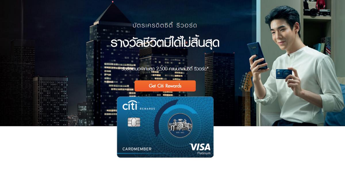 บัตรเครดิตสะสมไมล์ Citi Bank Rewards