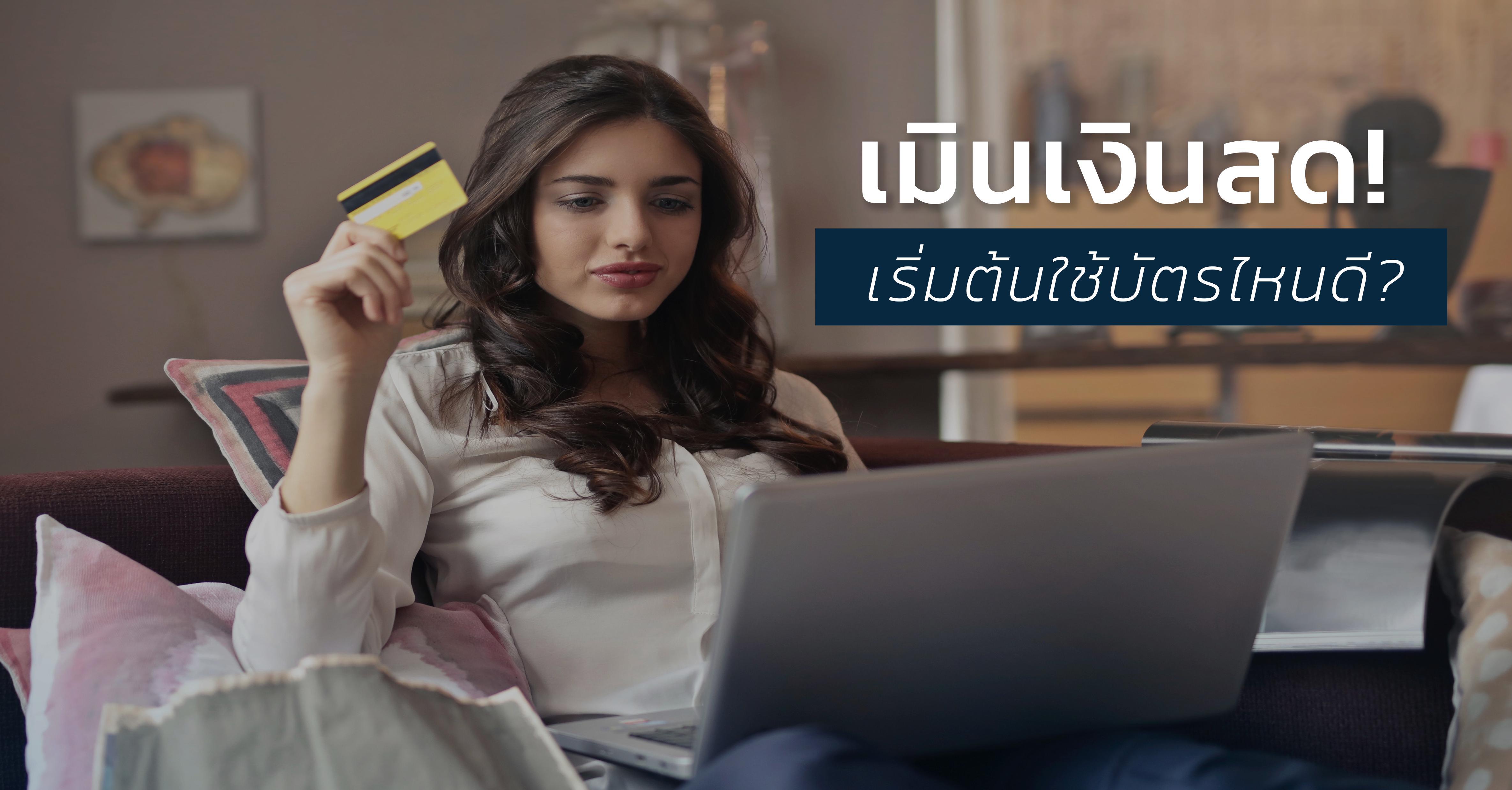 รูปบทความ เมินเงินสด แล้วพกบัตร (เครดิต) : เริ่มต้นใช้ บัตรไหนดี